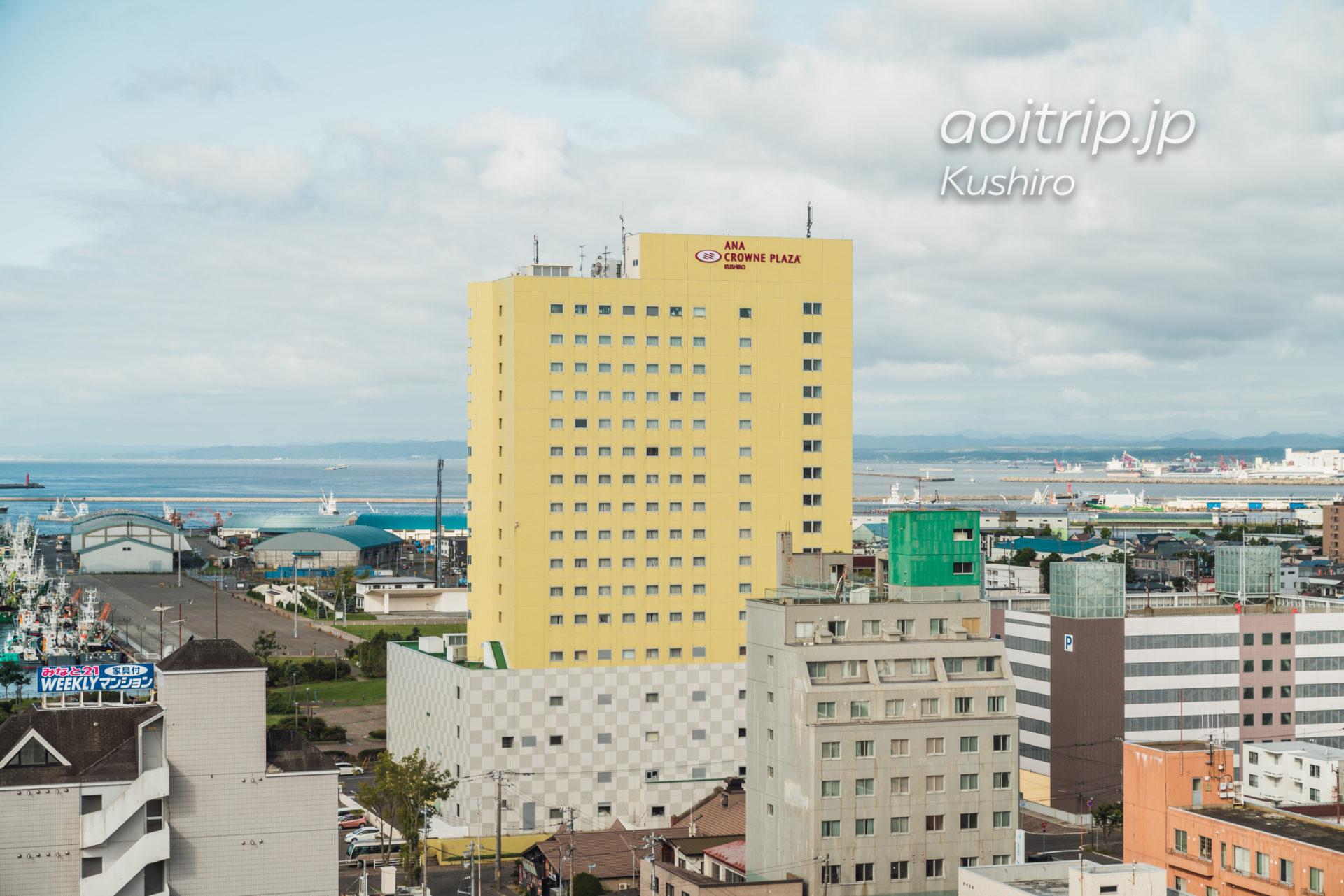 ANAクラウンプラザホテル釧路 宿泊記|ANA Crowne Plaza Hotel Kushiro