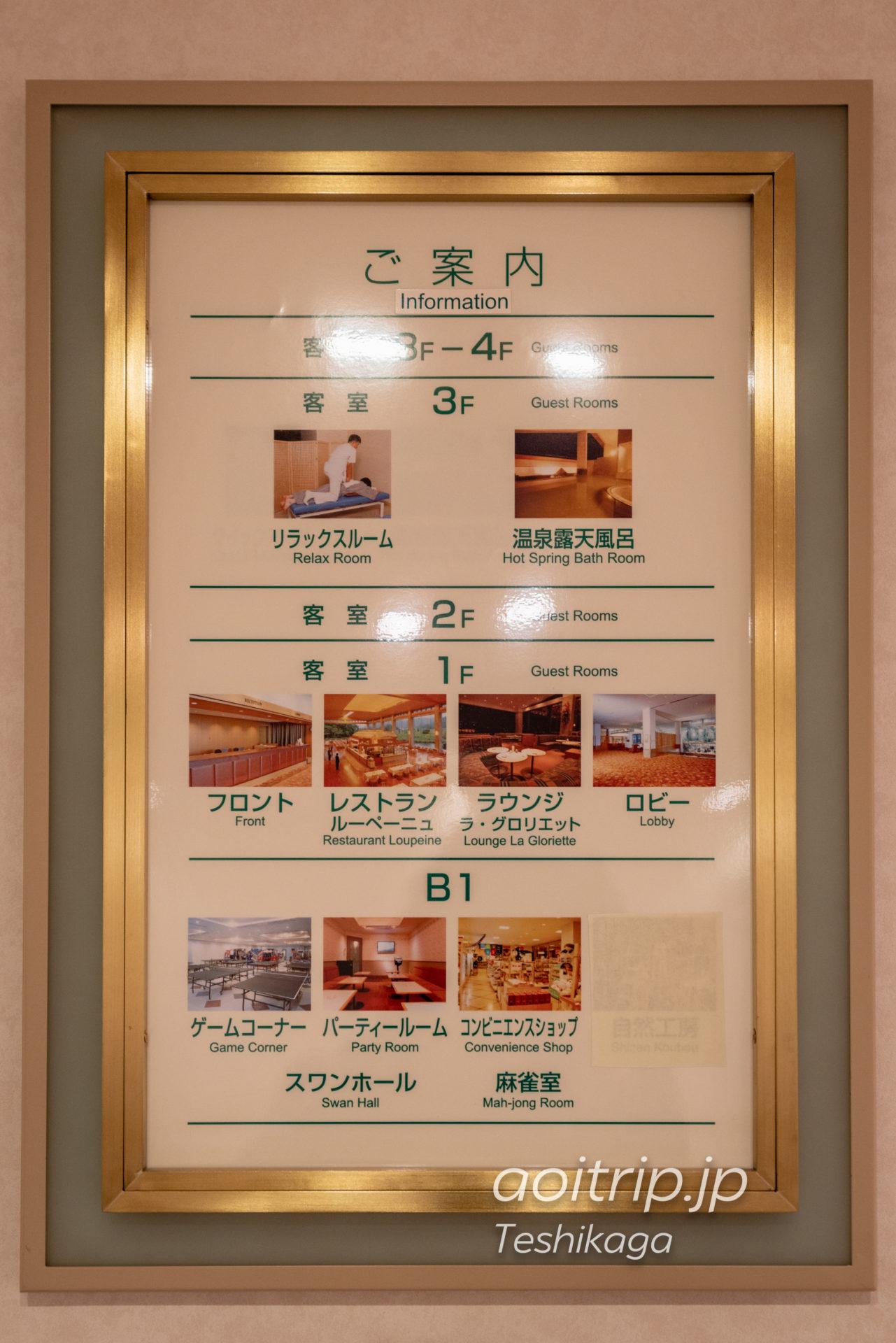 屈斜路プリンスホテル(Kussharo Prince Hotel)は