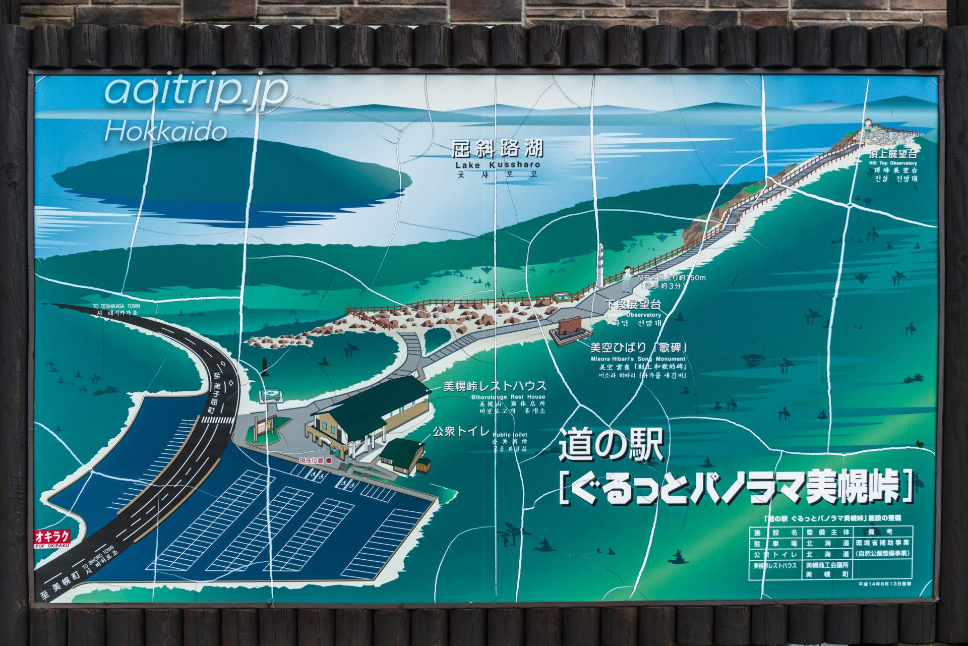 道の駅「ぐるっとパノラマ美幌峠」