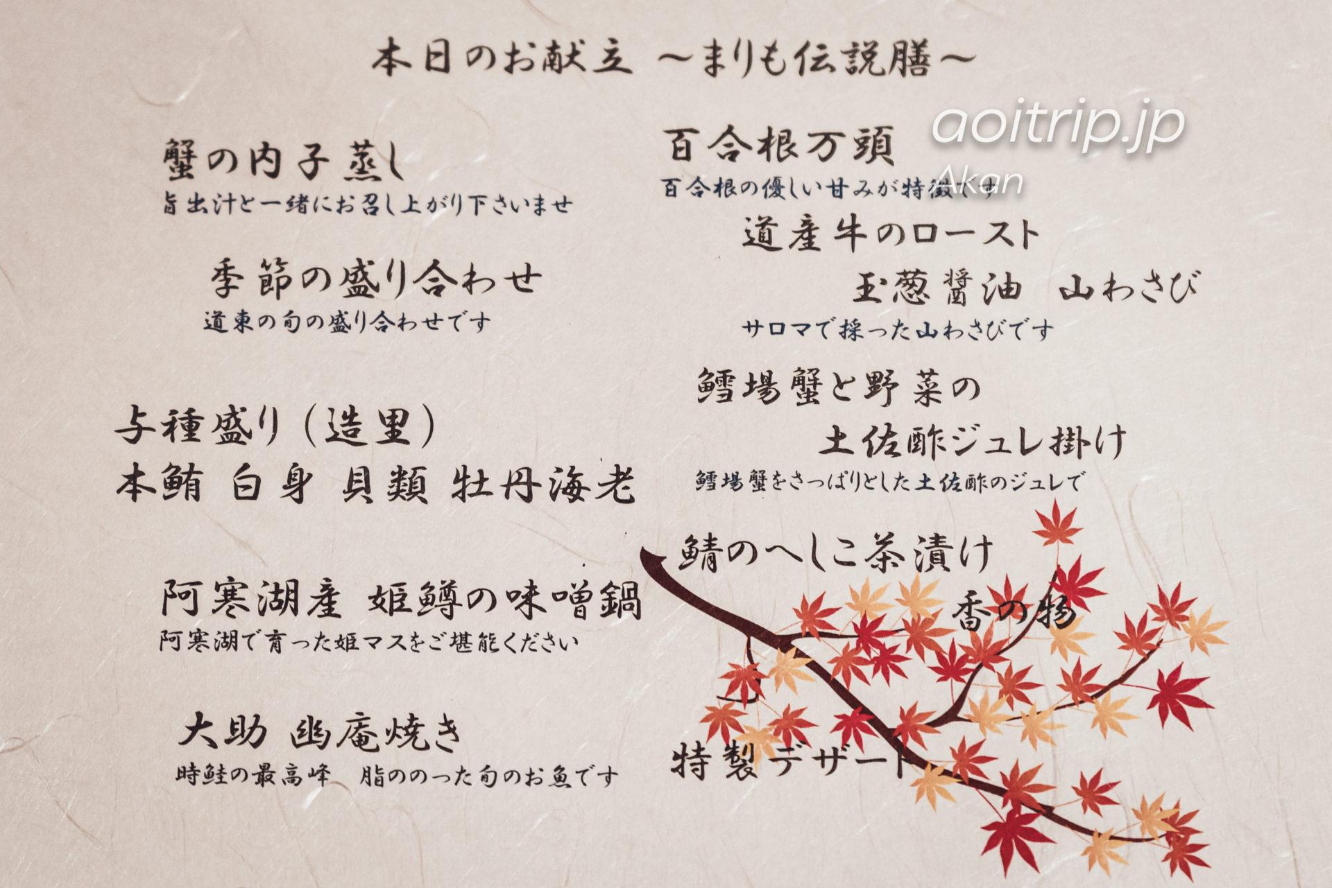 料亭 北璃宮の「まりも伝説膳」