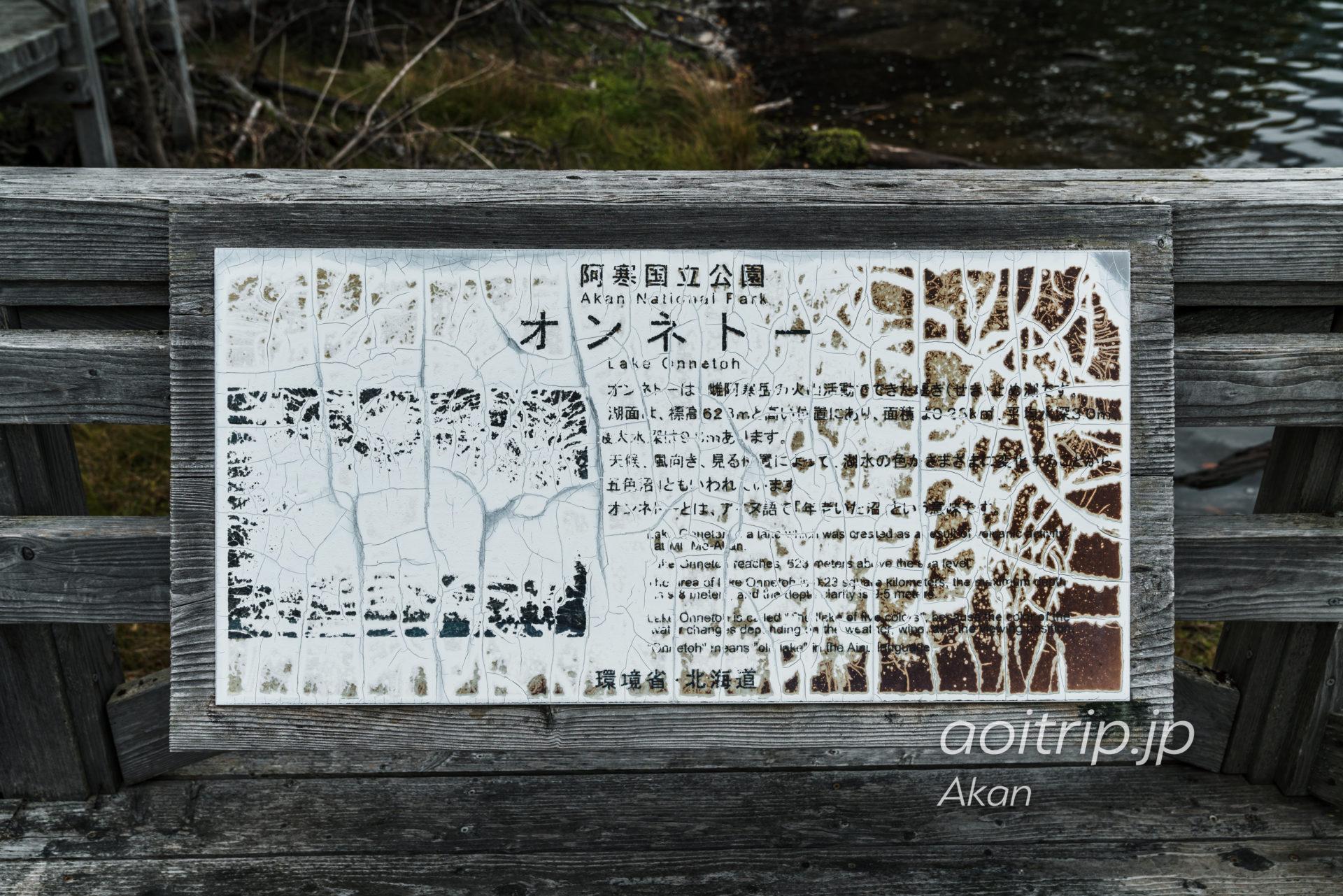 五色沼と呼ばれるオンネトーの解説