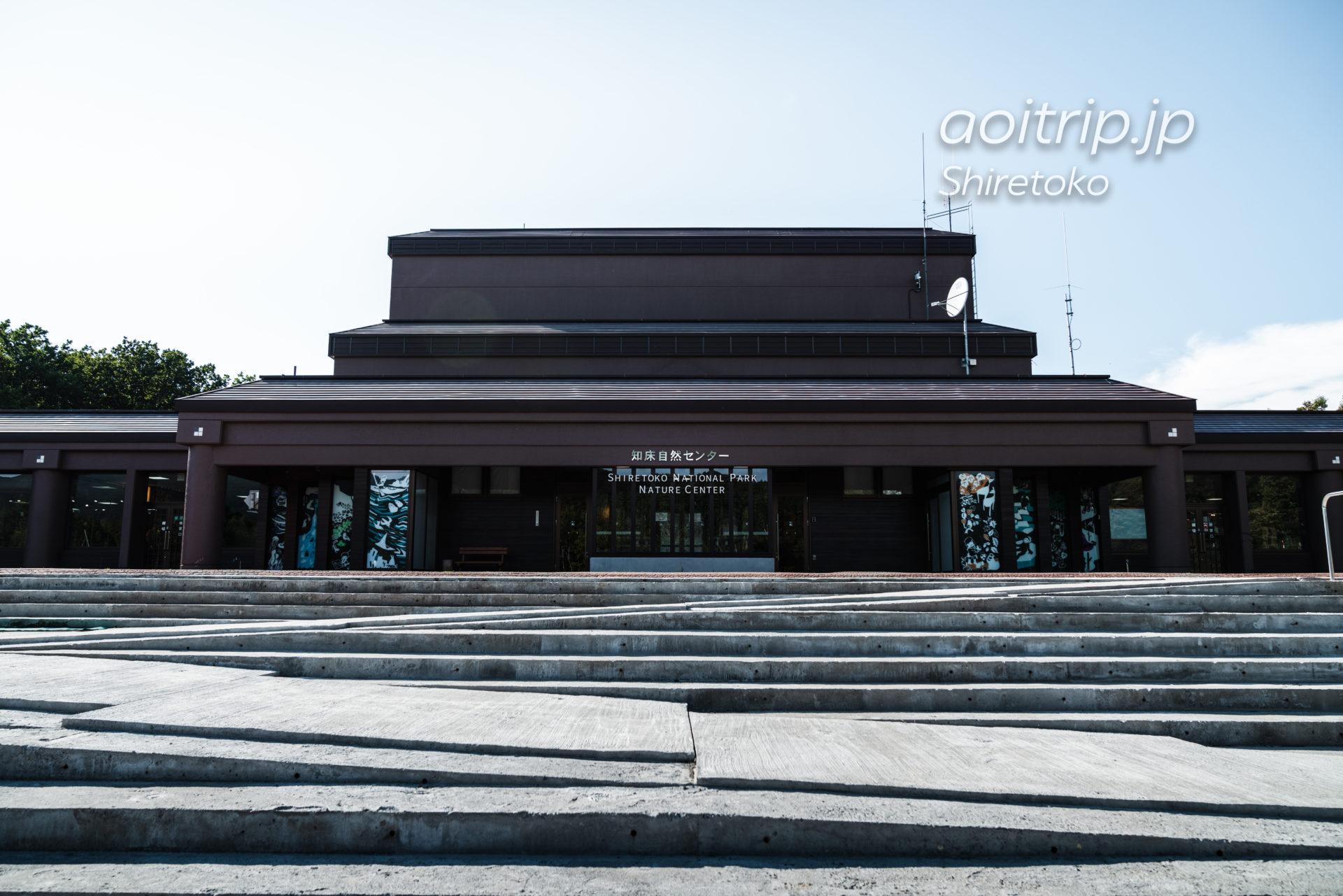 知床自然センター Shiretoko National Park Nature Center