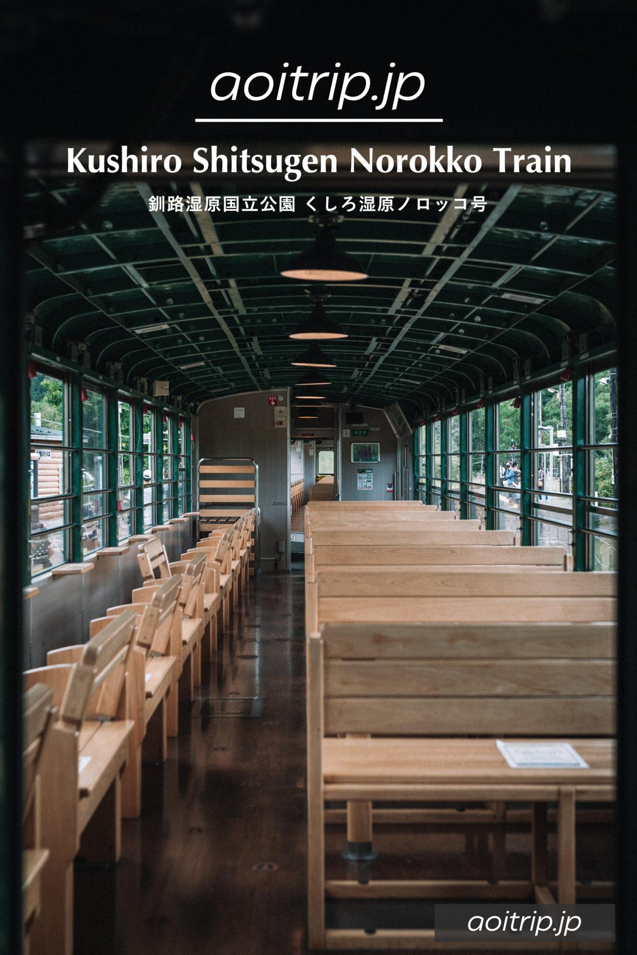 釧路湿原を走る「くしろ湿原ノロッコ号」乗車記|Kushiro Shitsugen Norokko Train