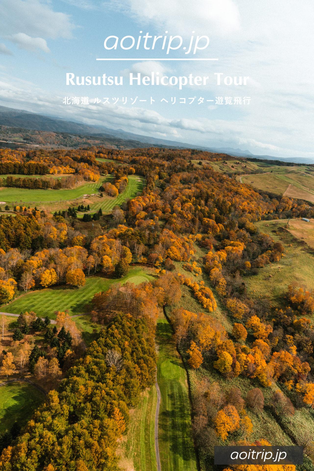 北海道ルスツのヘリコプター遊覧飛行 鳥瞰で紅葉観賞、空の旅