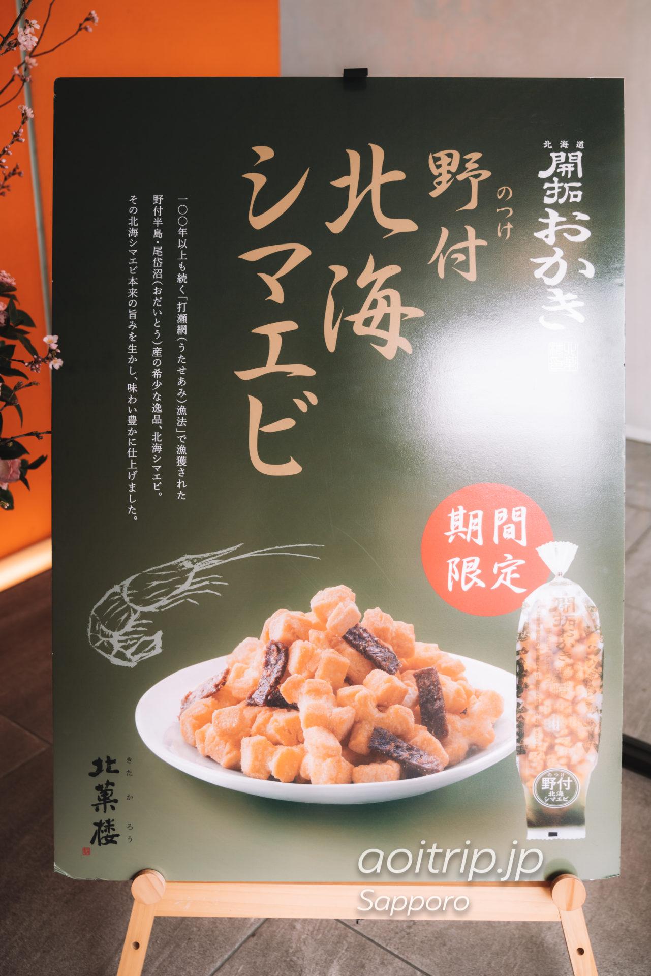 北菓楼 札幌本館|Kitakaro Sapporo Honkan 開拓おかき野付北海シマエビ