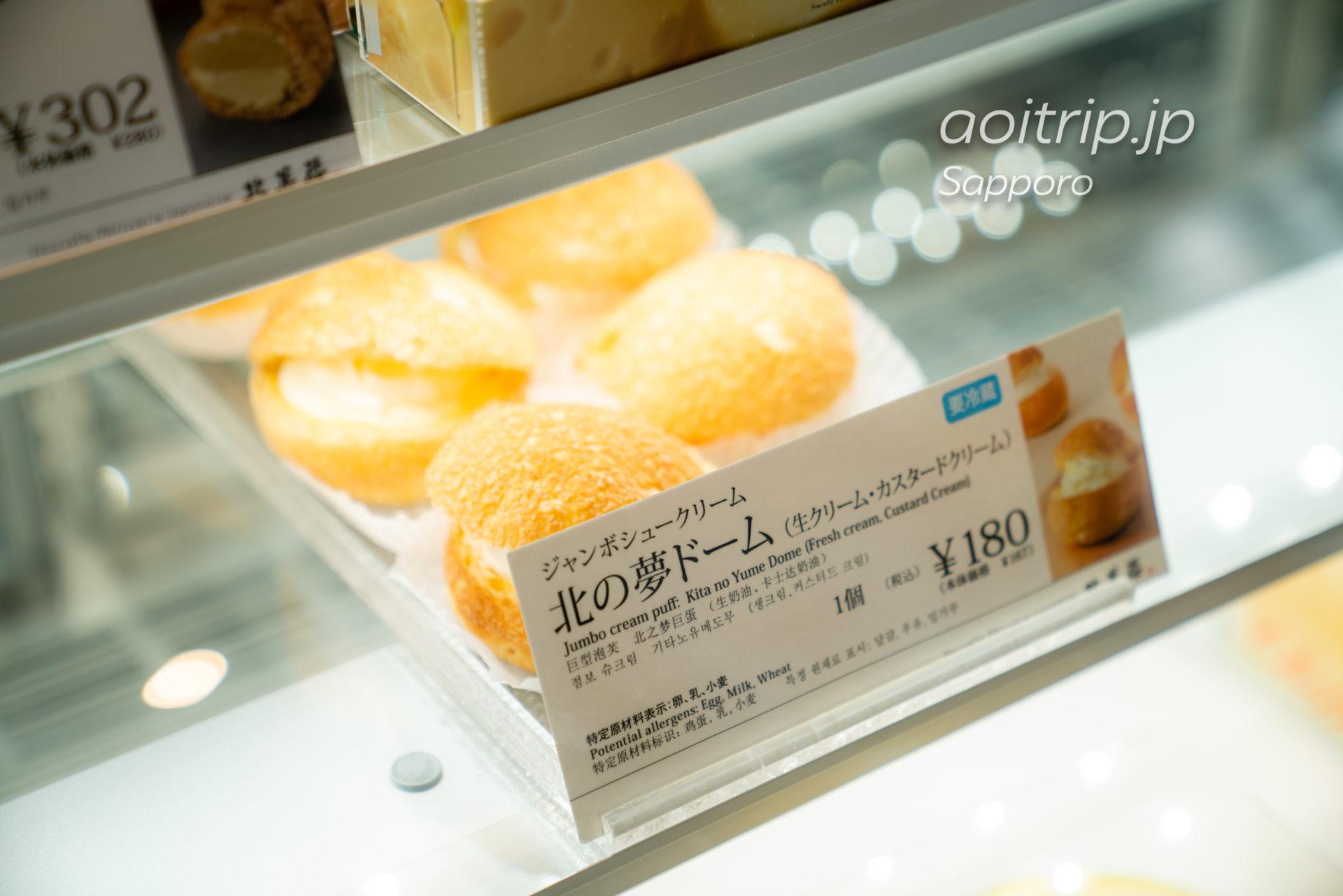 北菓楼 札幌本館|Kitakaro Sapporo Honkan シュークリームの北の夢ドーム