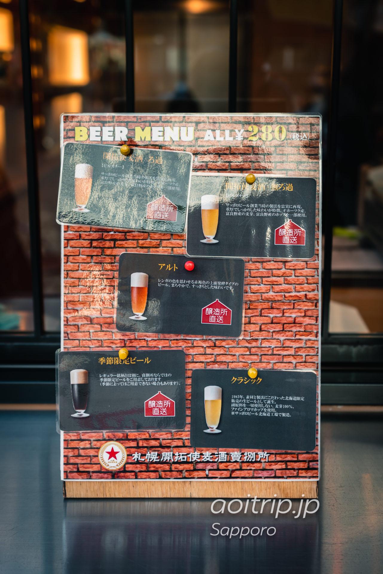 札幌 開拓使麦酒賣捌所の生ビール メニュー