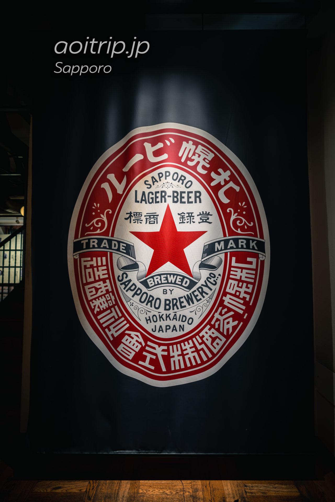 札幌の開拓使麦酒醸造所