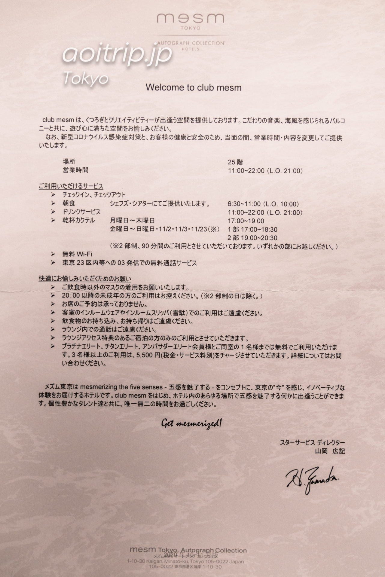 メズム東京のクラブラウンジ 概要・営業時間