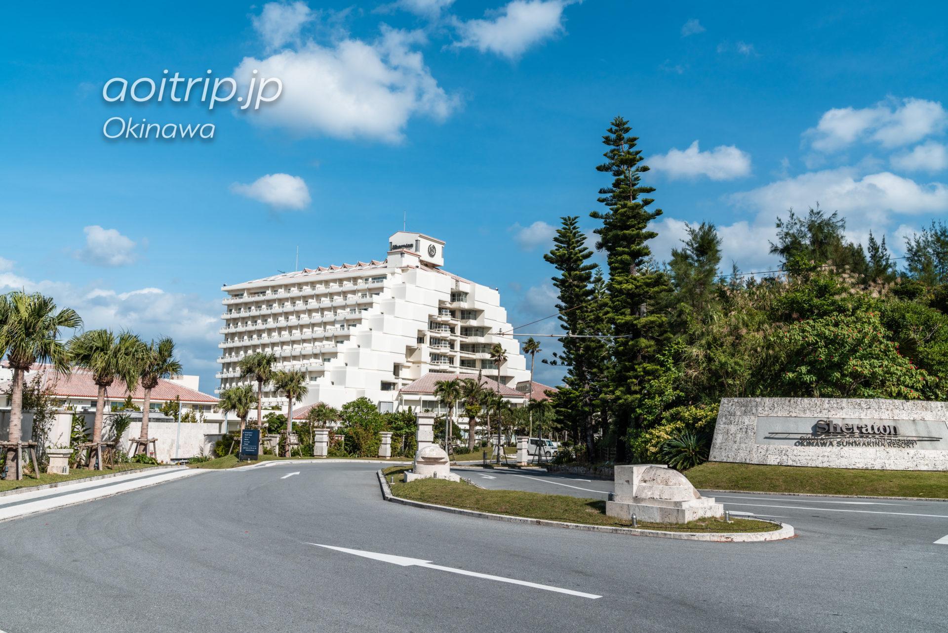 シェラトン沖縄サンマリーナ リゾート Sheraton Okinawa Sunmarina Resort