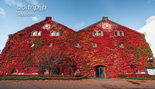 蔦紅葉が彩るサッポロファクトリー赤煉瓦館|Sapporo Factory, Hokkaido