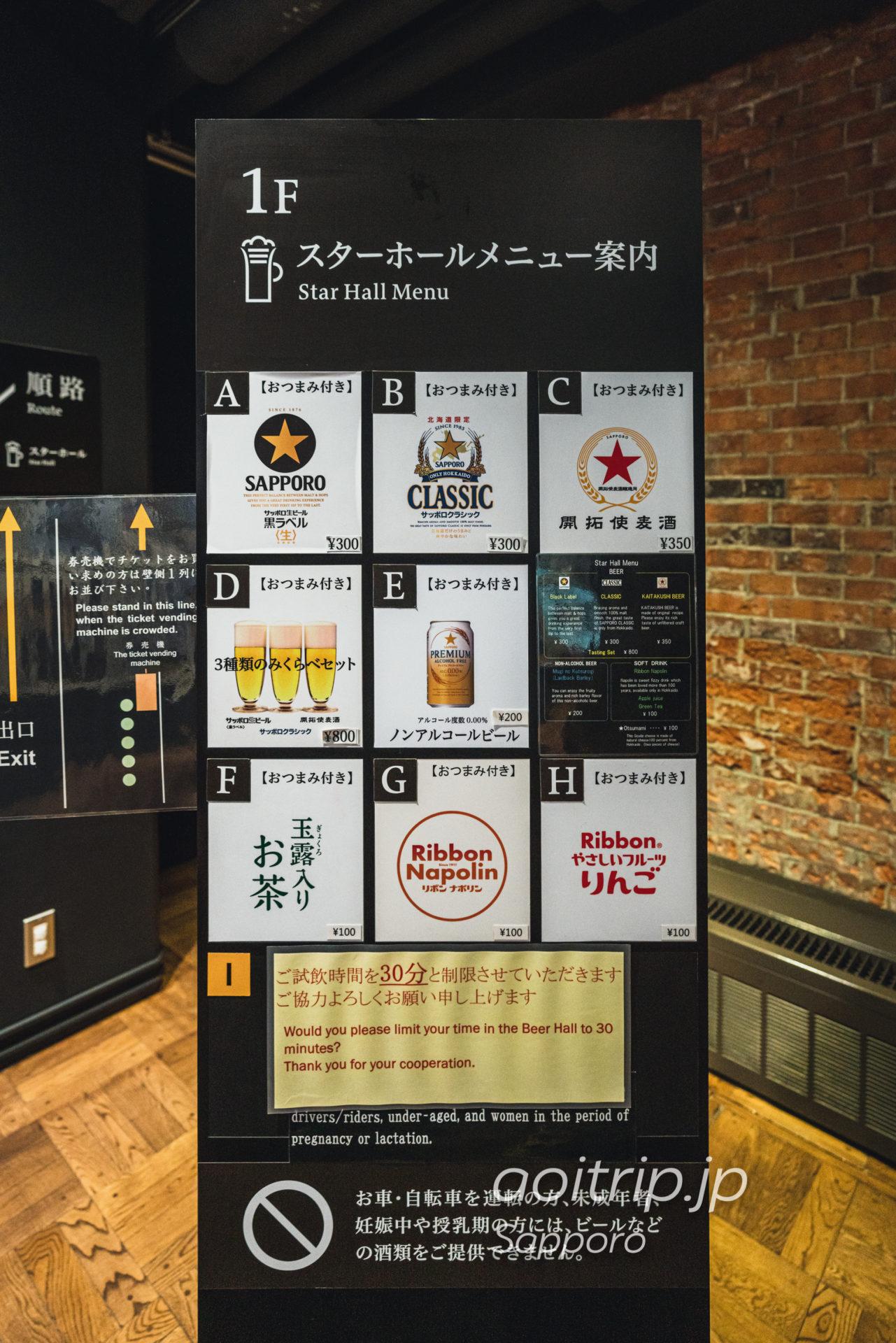 札幌ビール博物館 スターホール