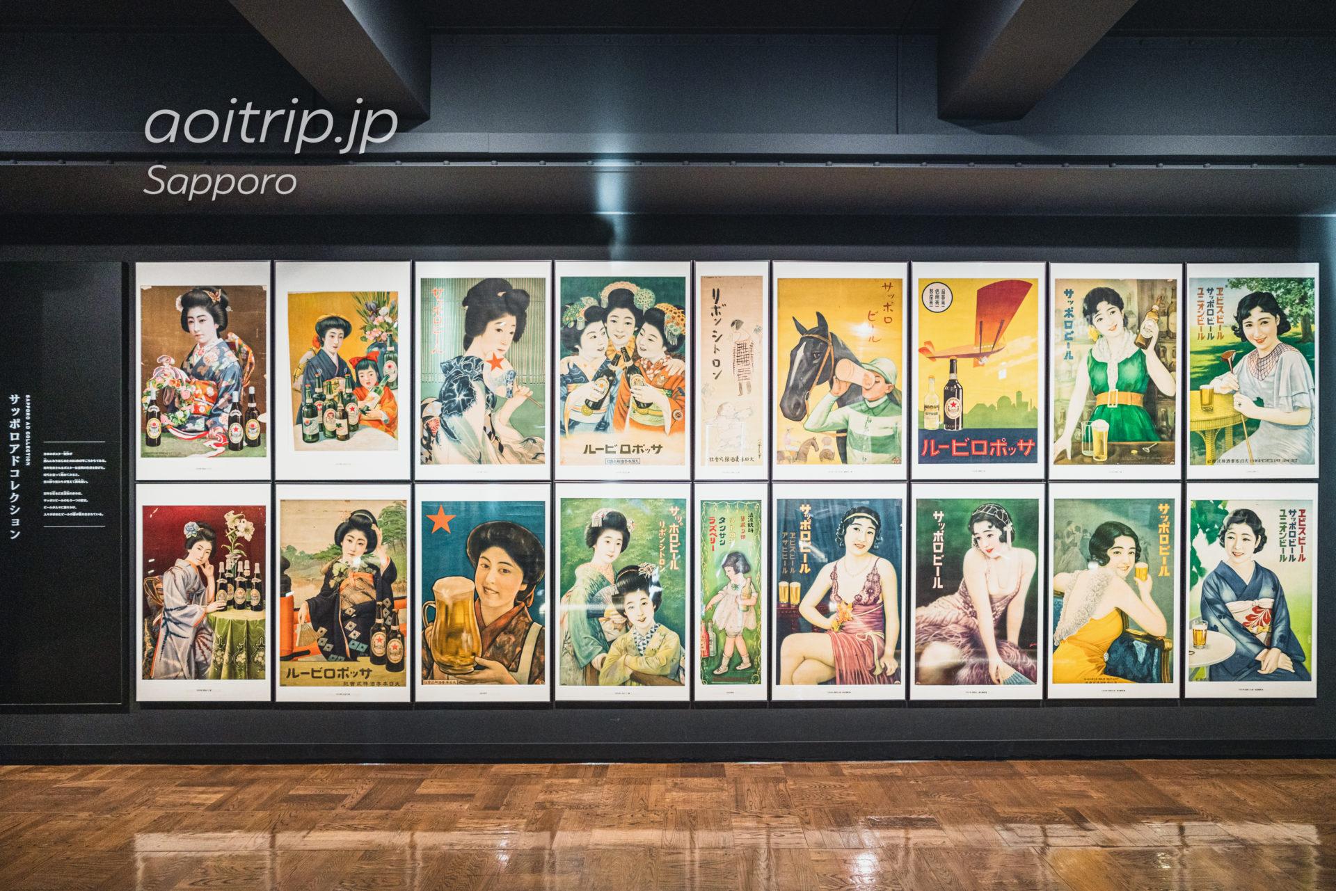札幌ビール博物館 2F サッポロギャラリー