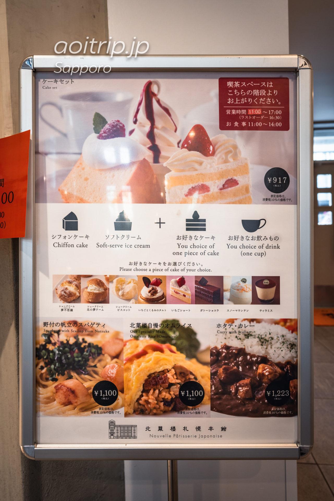 北菓楼 札幌本館|Kitakaro Sapporo Honkan 北菓楼カフェのメニュー