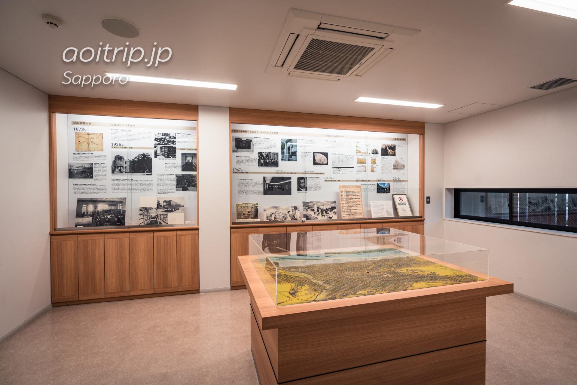 北菓楼 札幌本館|Kitakaro Sapporo Honkan メモリアルルーム