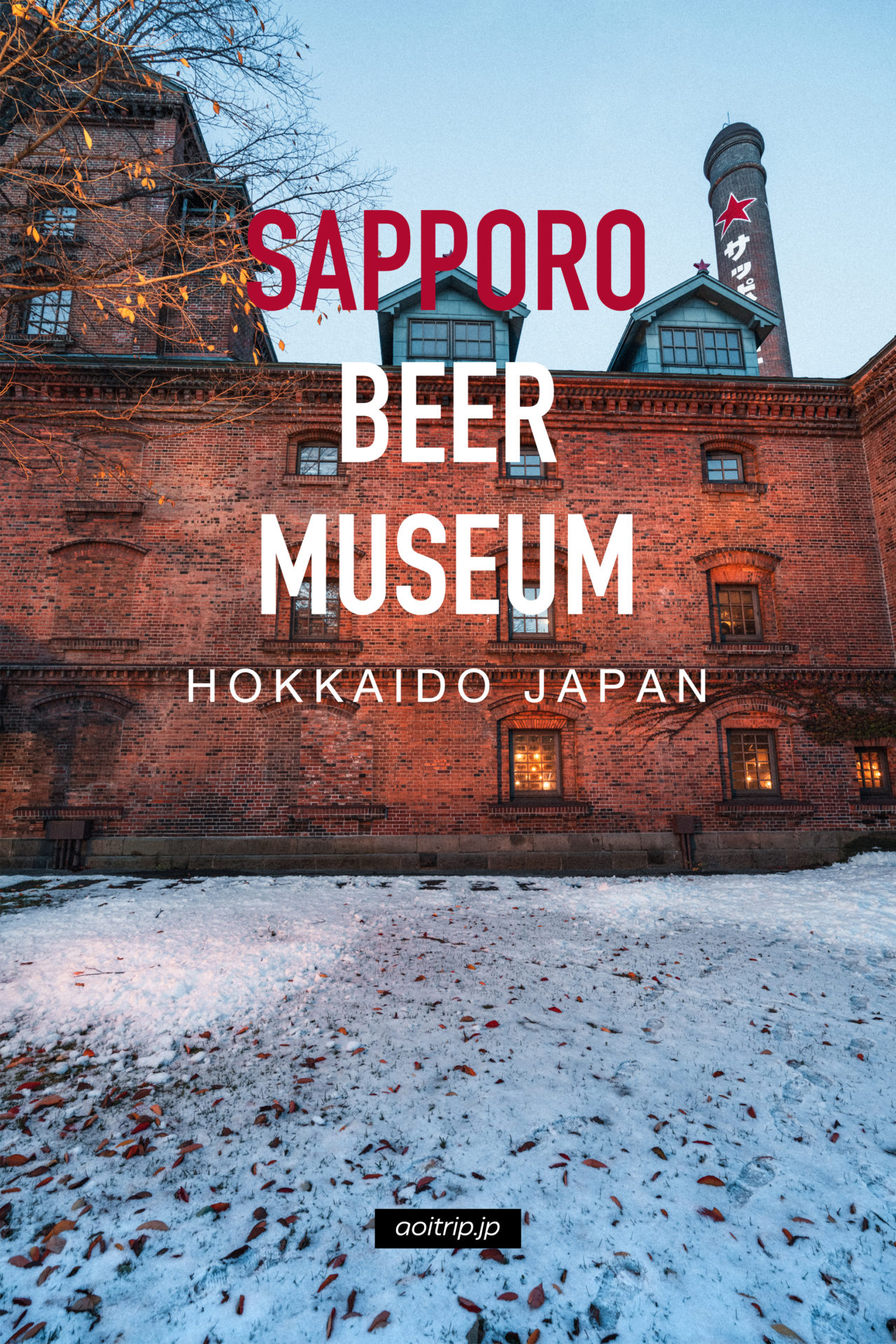 サッポロビール博物館|Sapporo Beer Museum