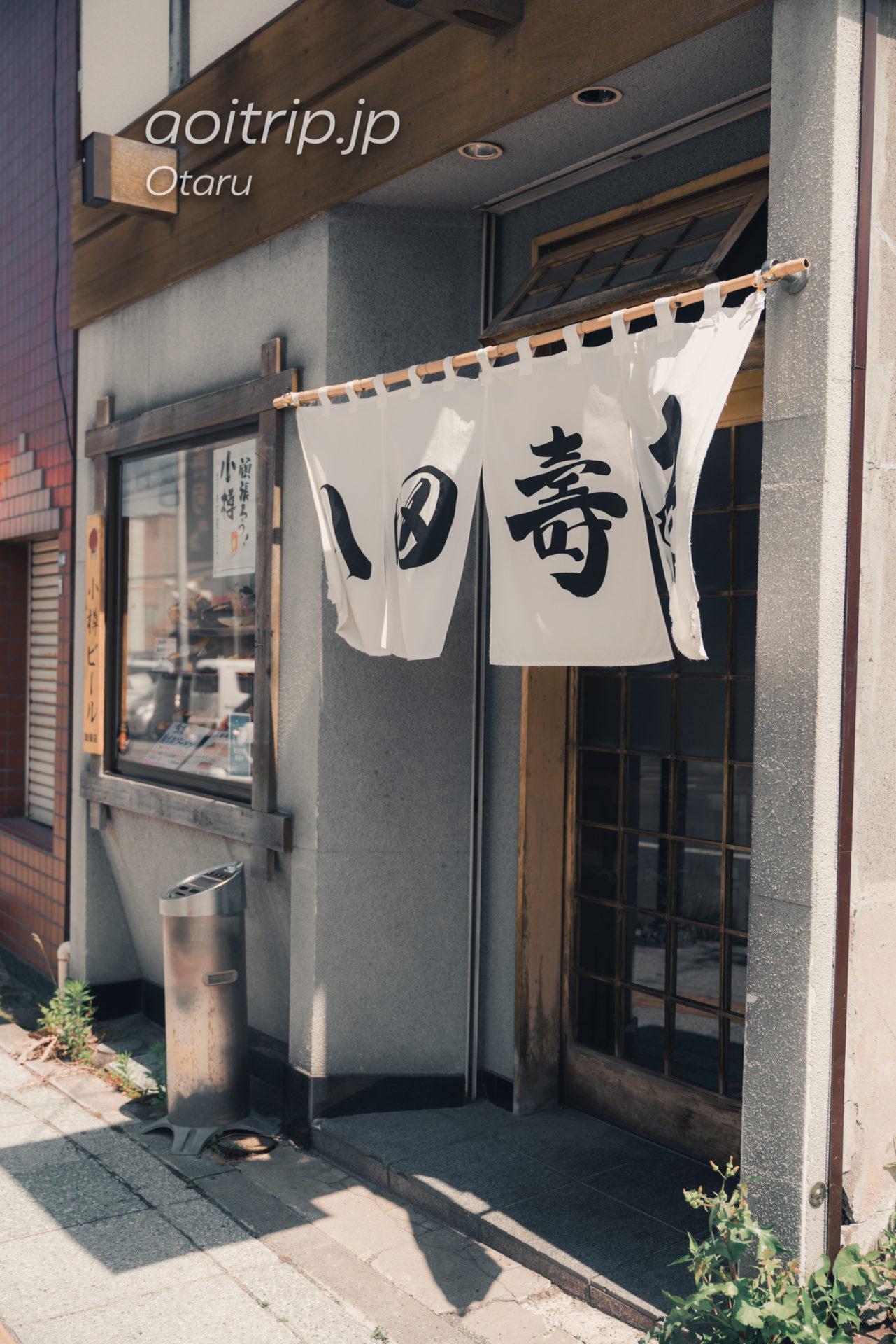 小樽 八田寿司
