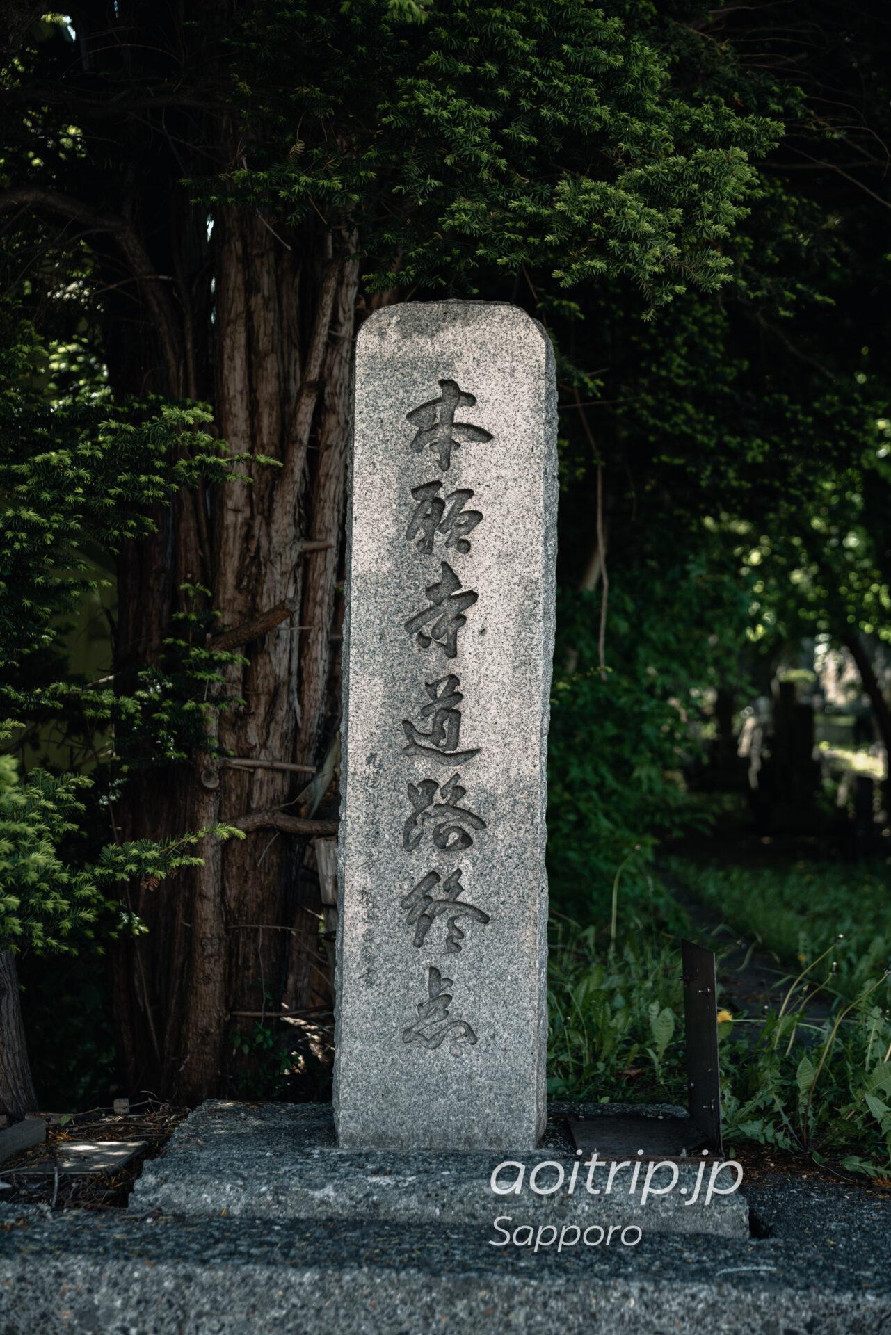 平岸にある本願寺道路終点の碑