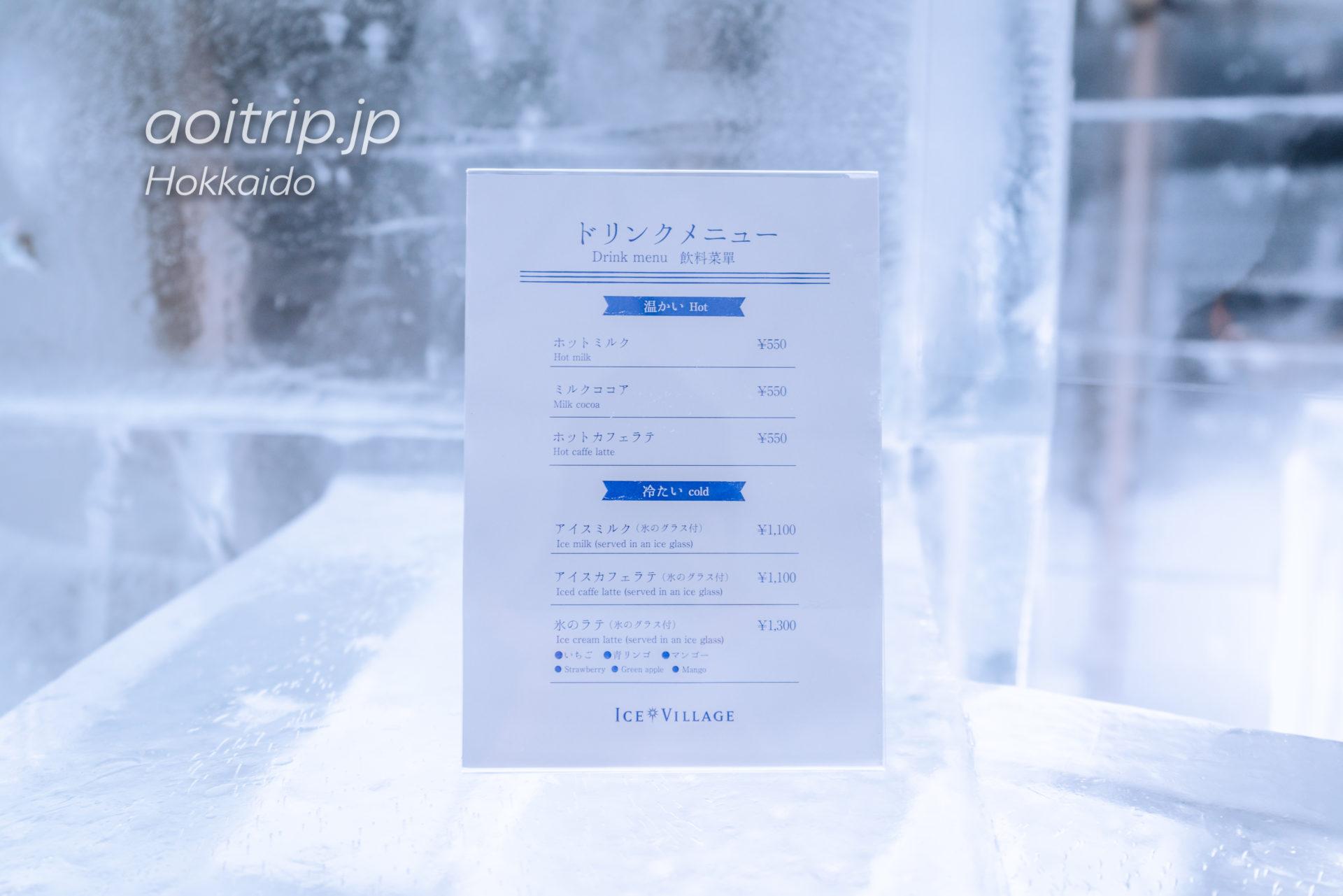アイスヴィレッジの氷のMilk Cafe メニュー