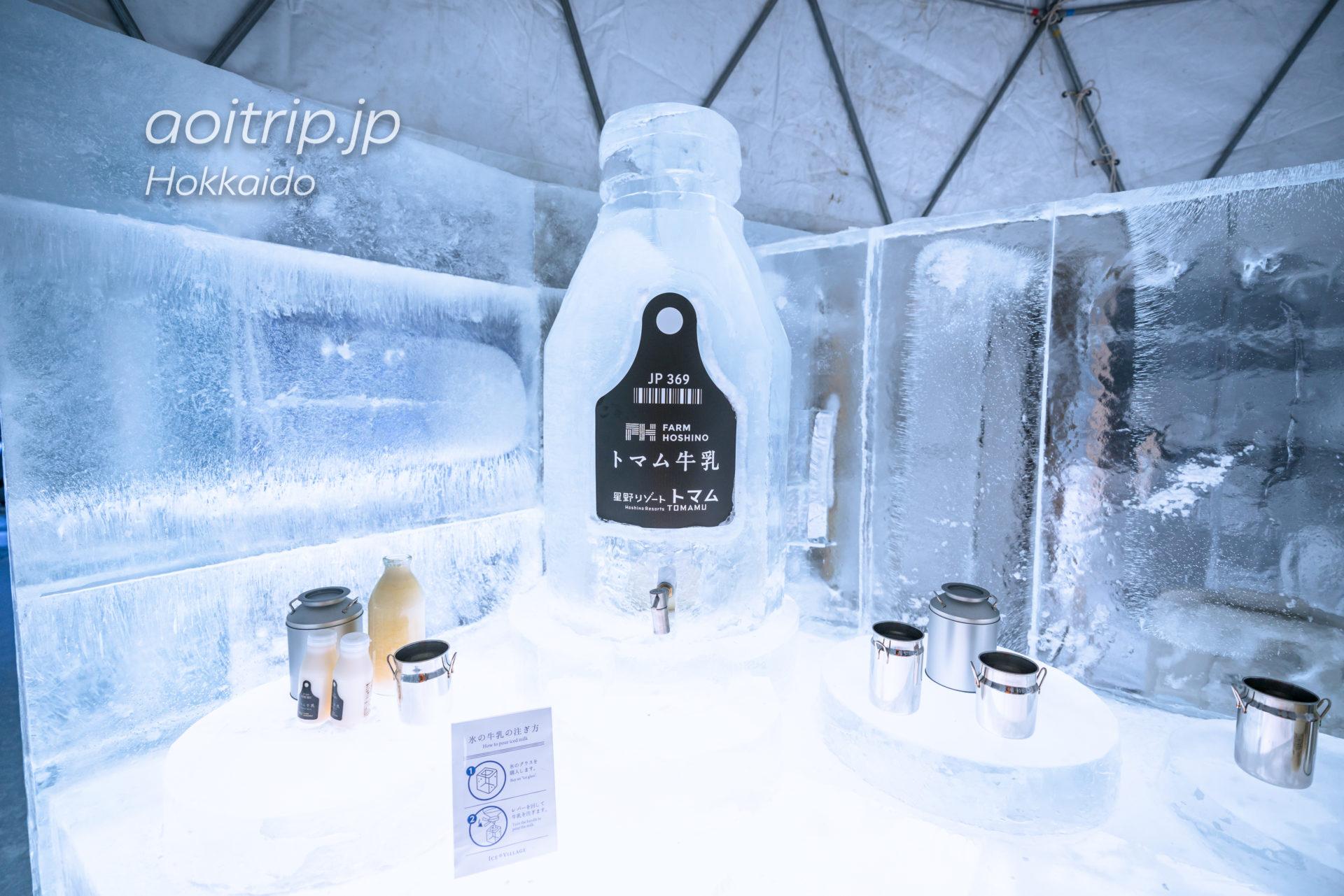 アイスヴィレッジの氷のMilk Cafe