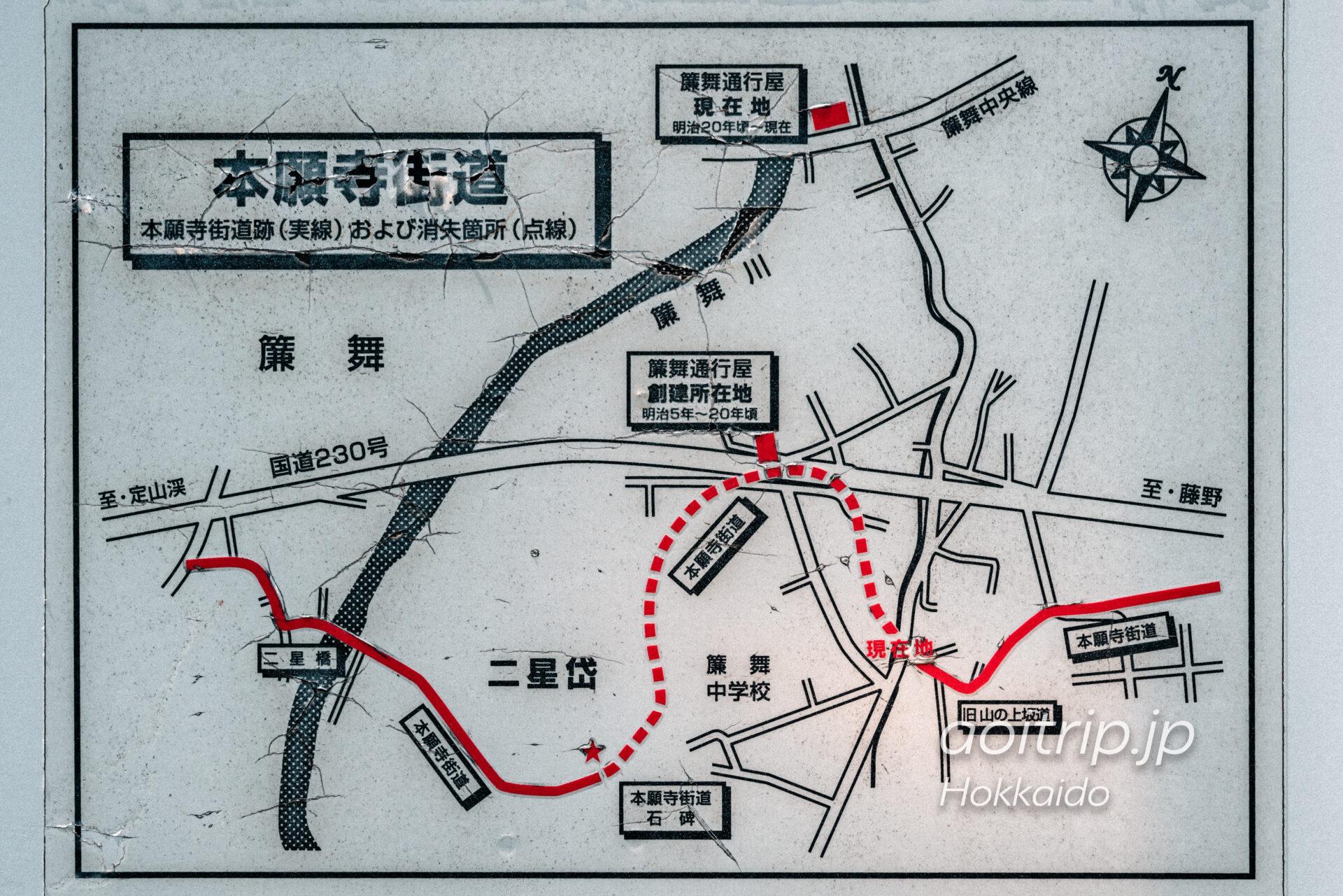 簾舞にある「札幌ふるさと文化百選・本願寺街道」