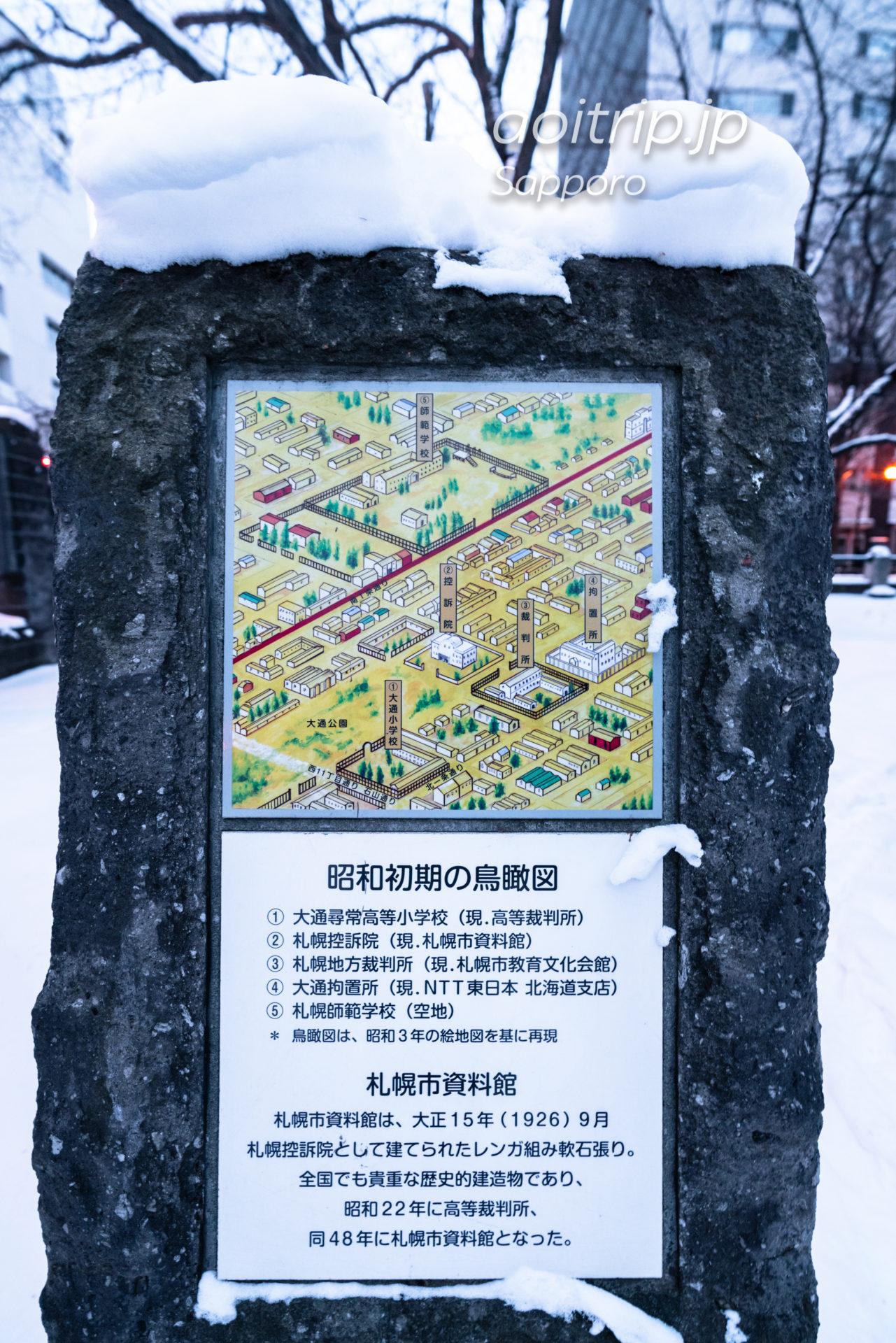 冬の札幌市資料館(旧札幌控訴院)
