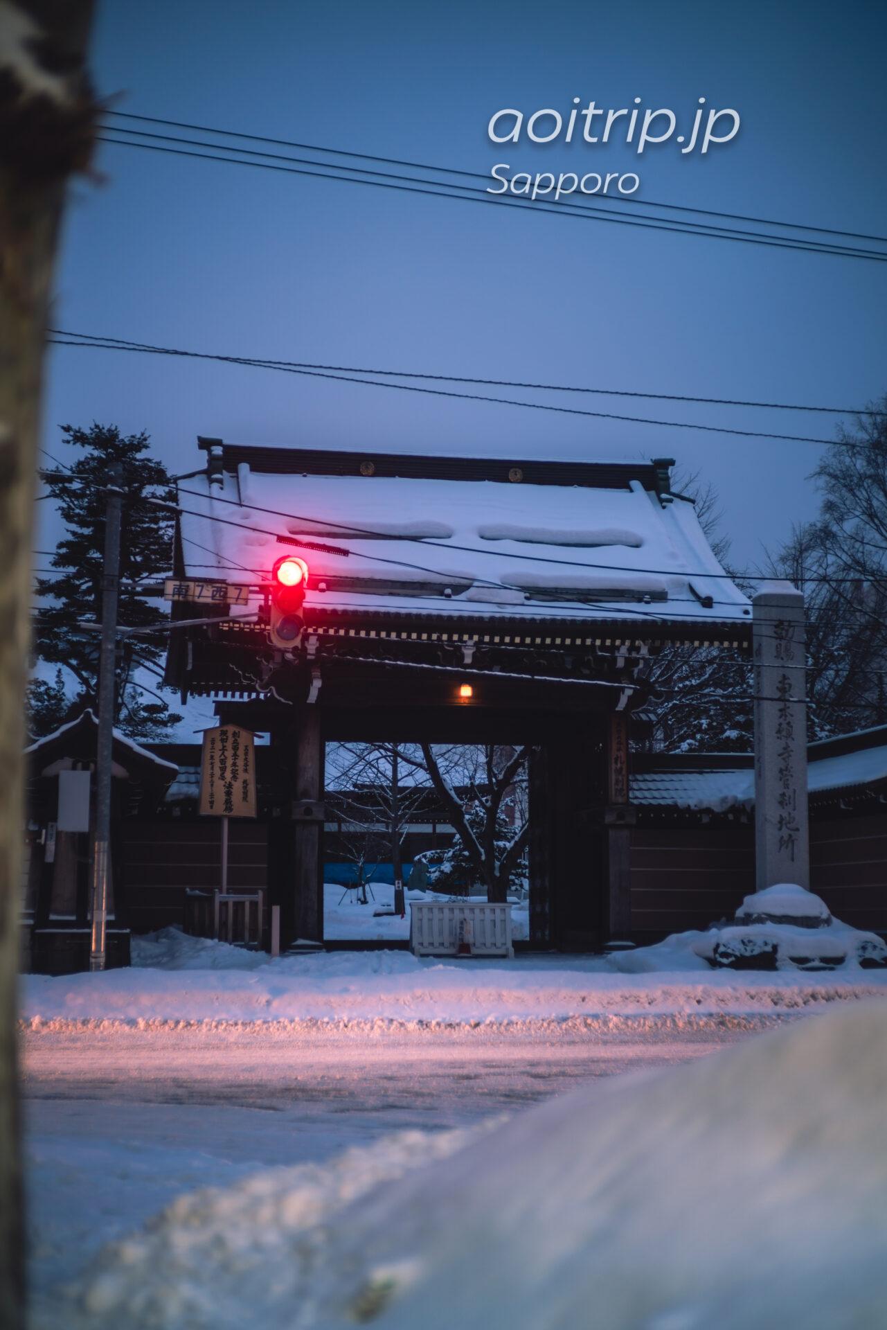 東本願寺 札幌別院