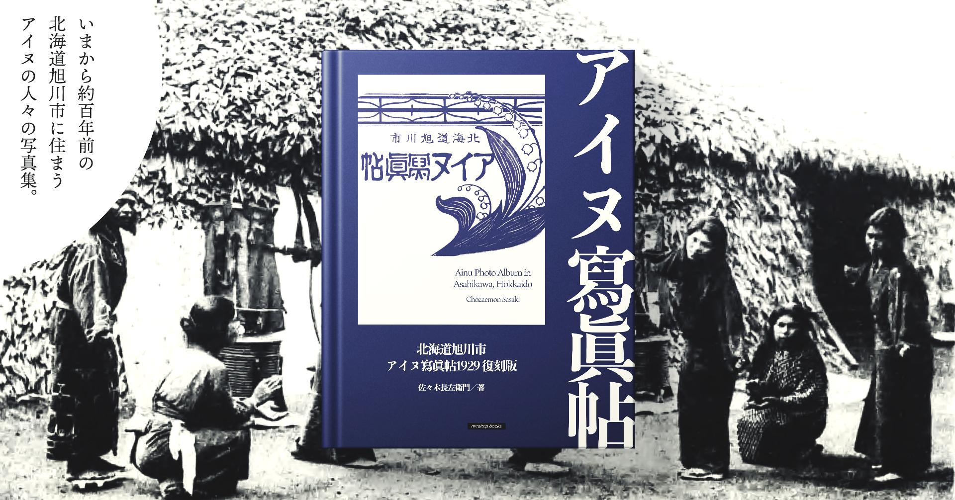 北海道旭川市アイヌ写真帖1929 復刻版