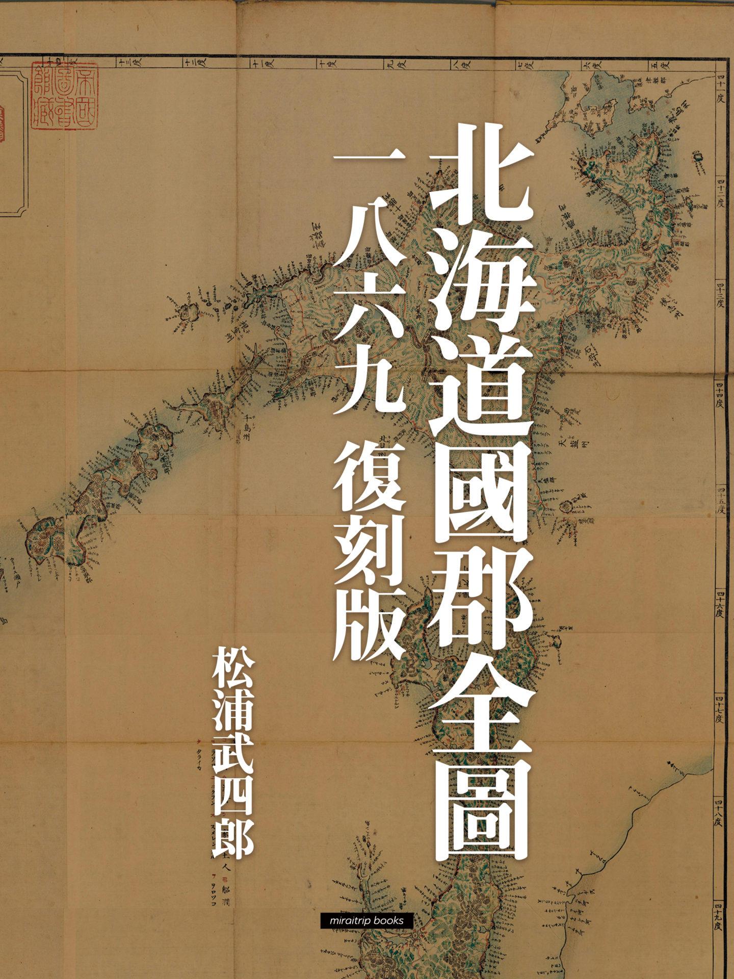 北海道国郡全図1869 復刻版 松浦武四郎