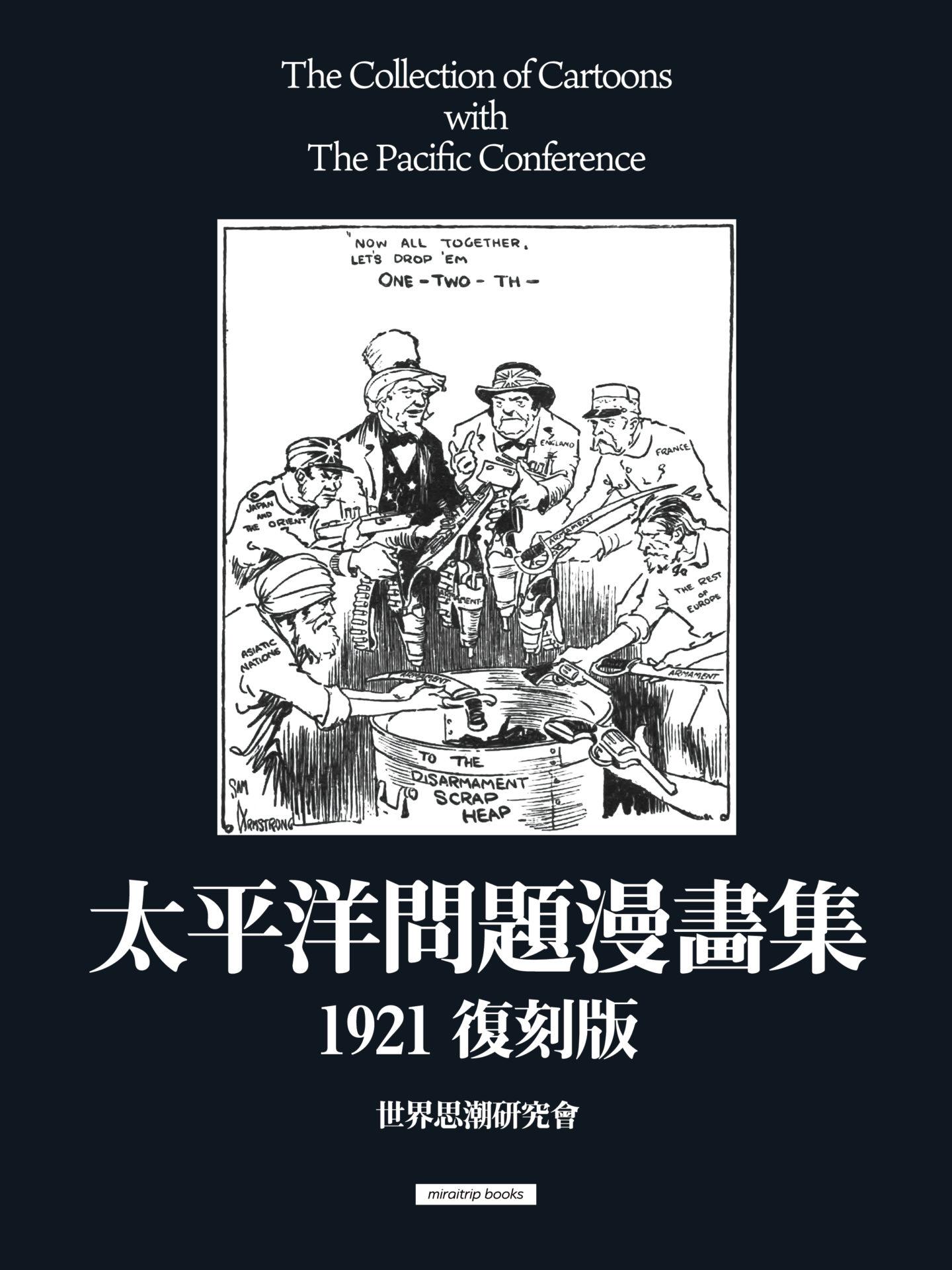 太平洋問題漫画集1921 復刻版