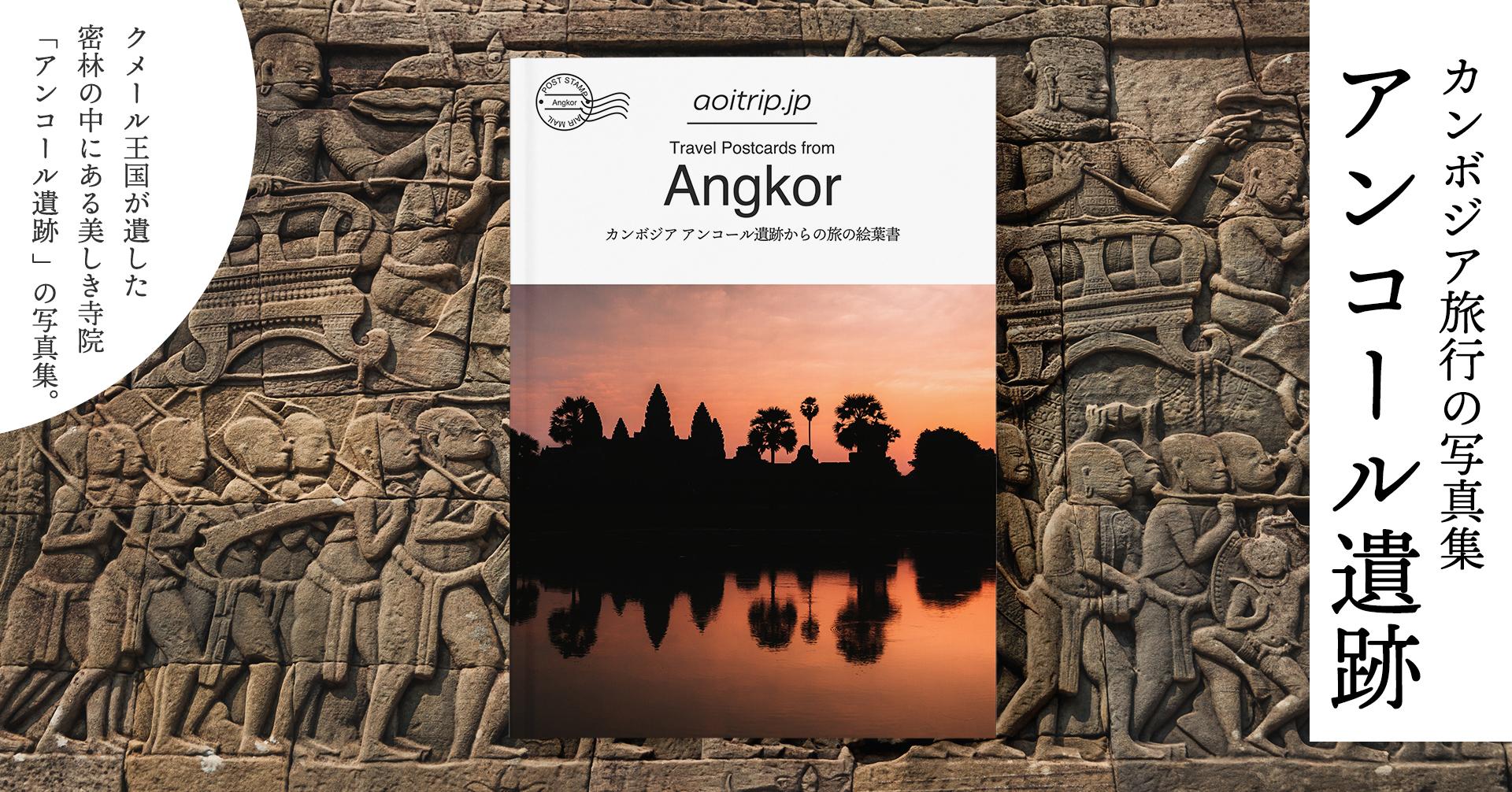カンボジア アンコール遺跡からの旅の絵葉書 Travel Postcards from Angkor, Cambodia