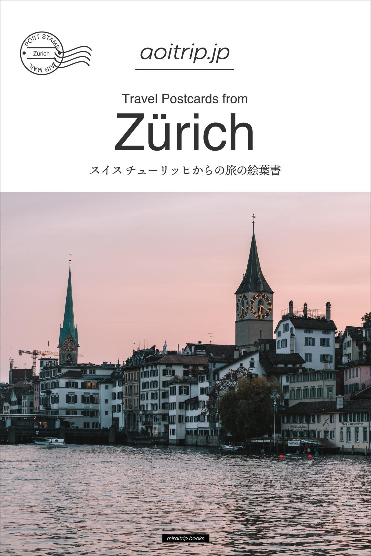 スイス チューリッヒからの旅の絵葉書 Travel Postcards from Zürich, Switzerland