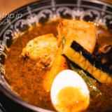 北海道 札幌旅行で食べたスープカレー店 Soup Curry you must eat in Sapporo, Hokkaido