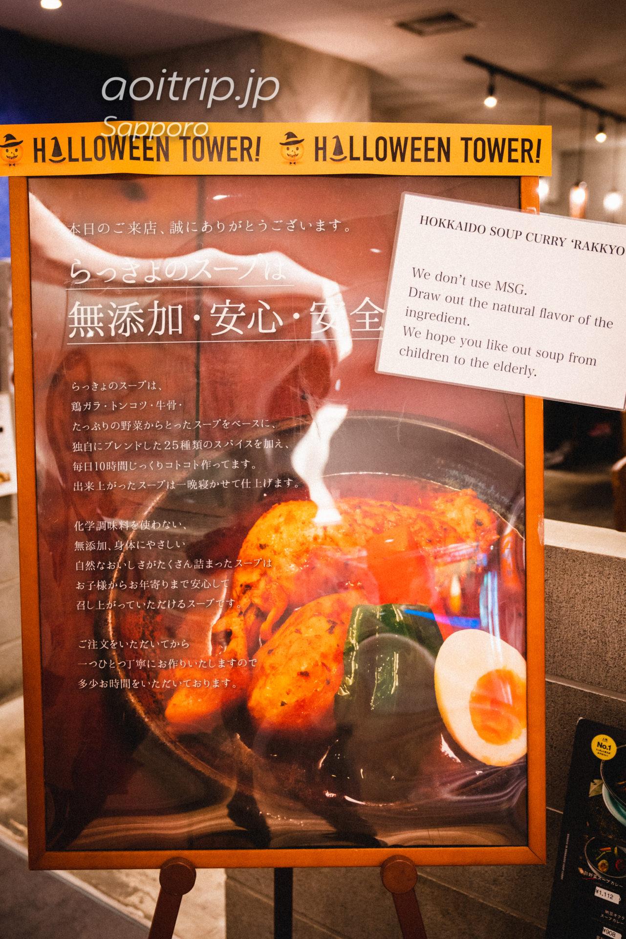北海道札幌のスープカレー専門店「らっきょ (Rakkyo)」