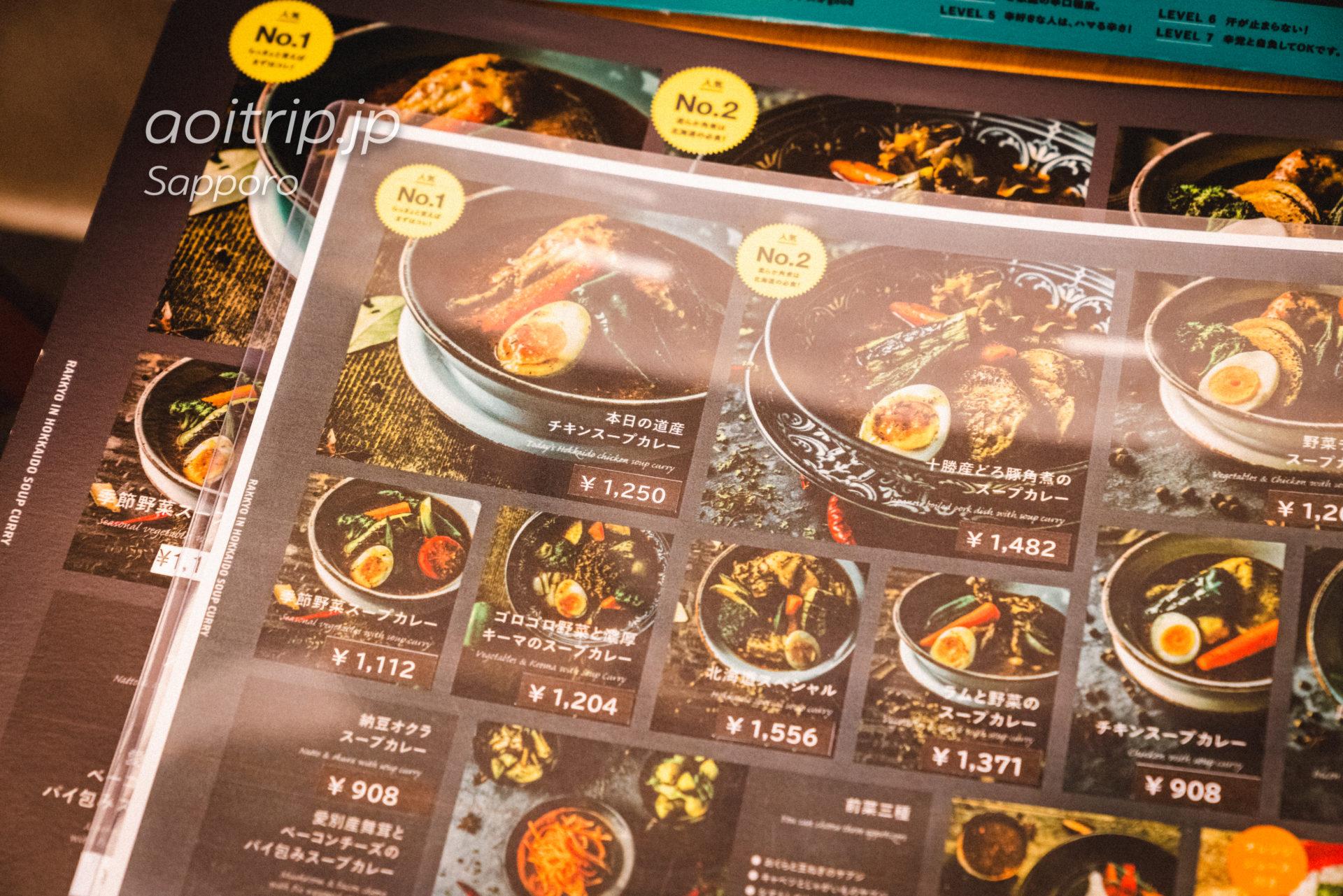 北海道札幌のスープカレー専門店「らっきょ (Rakkyo)」のメニュー
