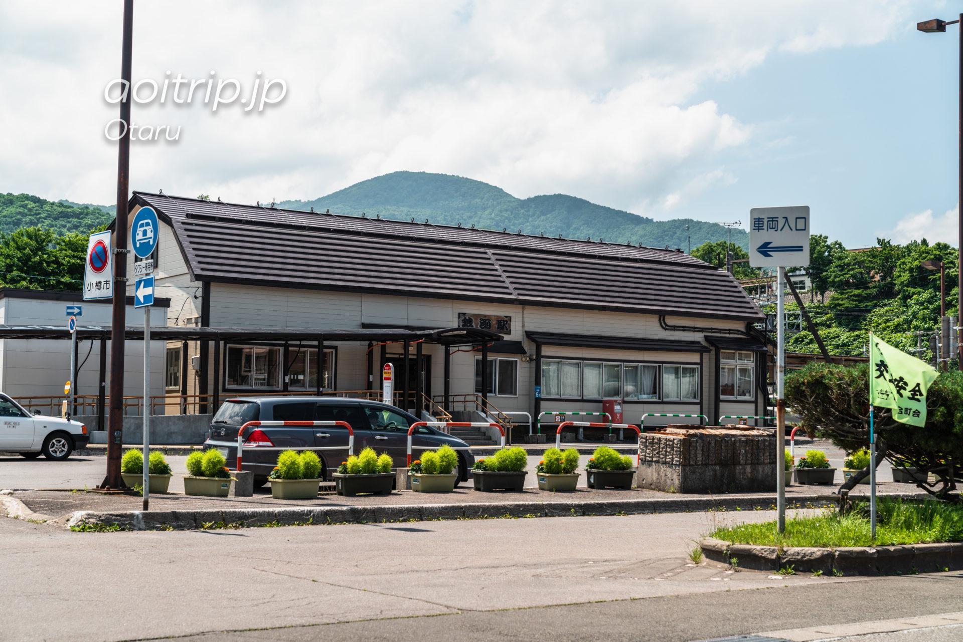 北海道・小樽の銭函駅駅舎