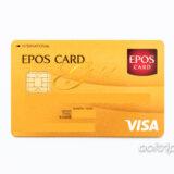 海外旅行保険充実 エポスゴールドカードのメリット・デメリット