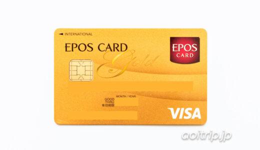 海外旅行保険付帯 エポスゴールドカードのメリット・デメリット