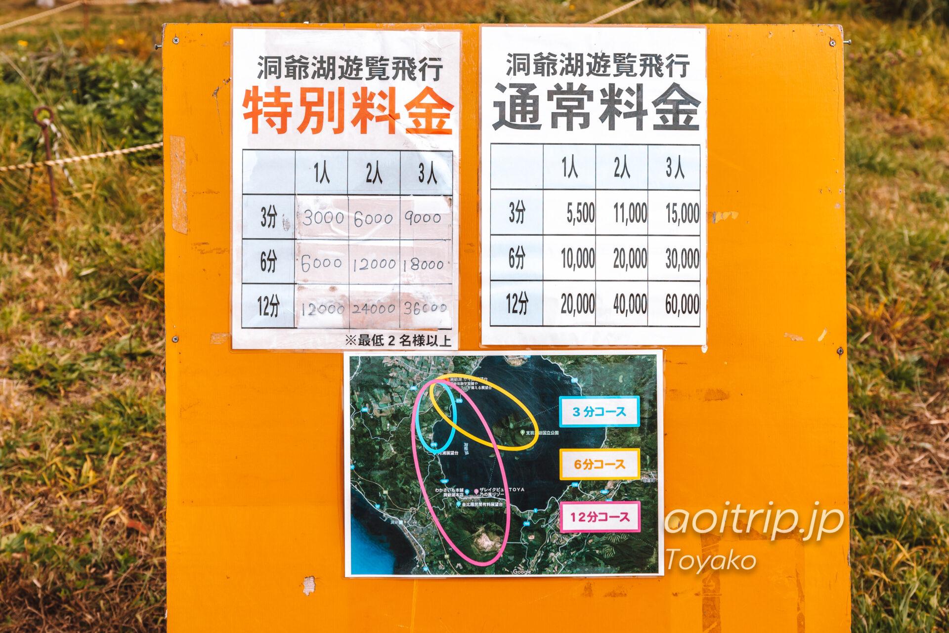 洞爺湖ヘリコプター遊覧飛行の料金表