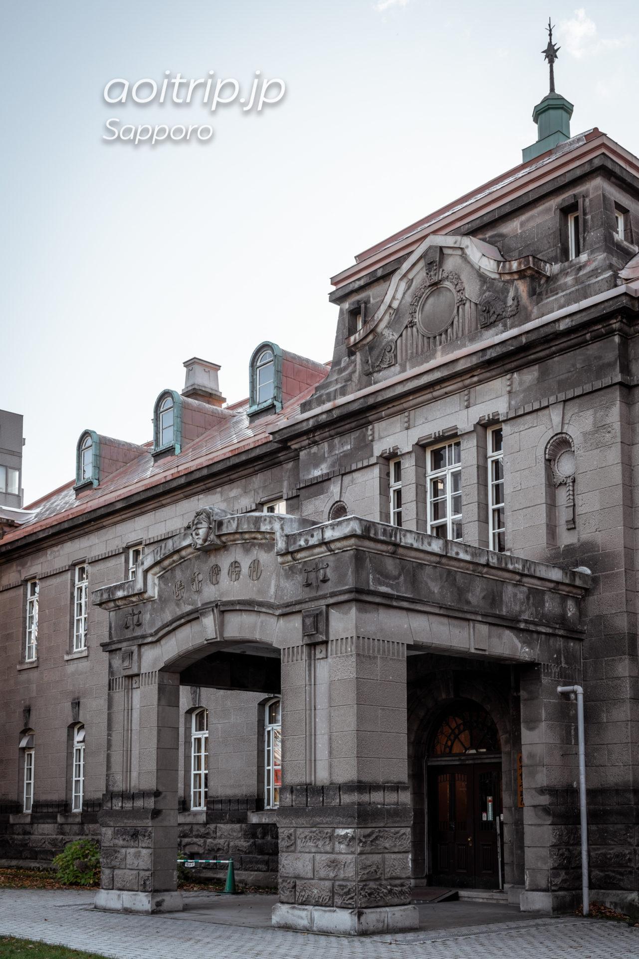 札幌市資料館(旧札幌控訴院) Former Sapporo Court of Appeals