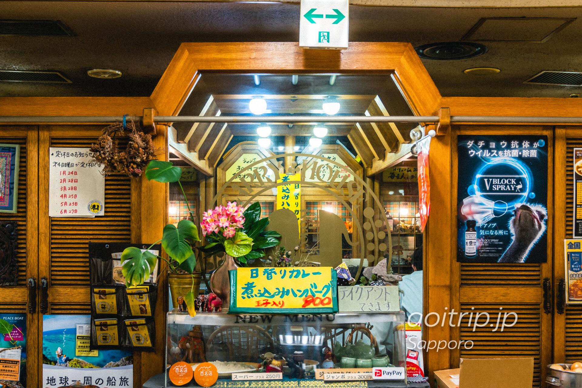 札幌のカリーハウスコロンボ