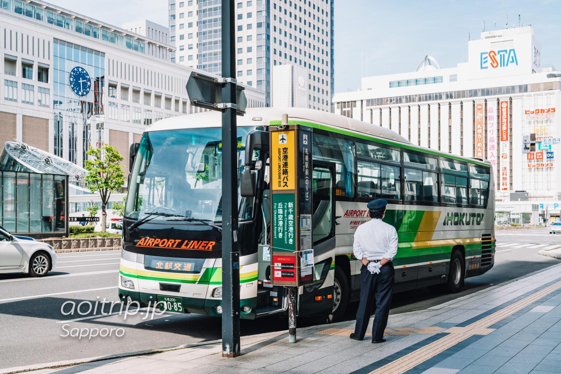 JR札幌駅南口前 新千歳空港行きの空港連絡バス