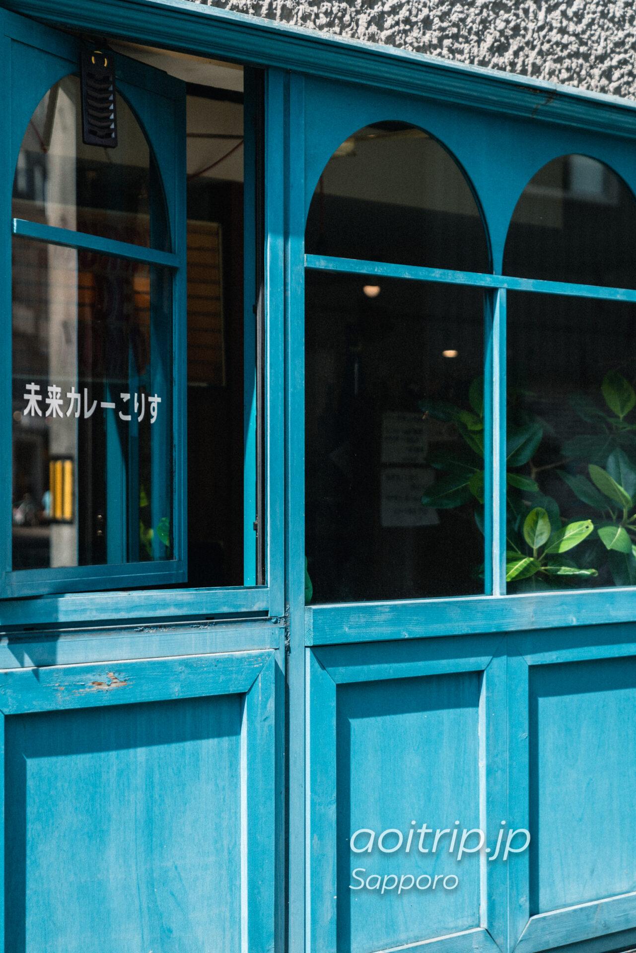 札幌 未来カレーこりすのカレー