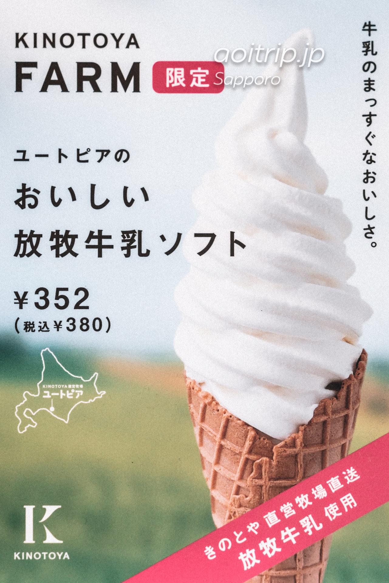 札幌大通 KINOTOYA FARM限定 ユートピアのおいしい放牧牛乳ソフト