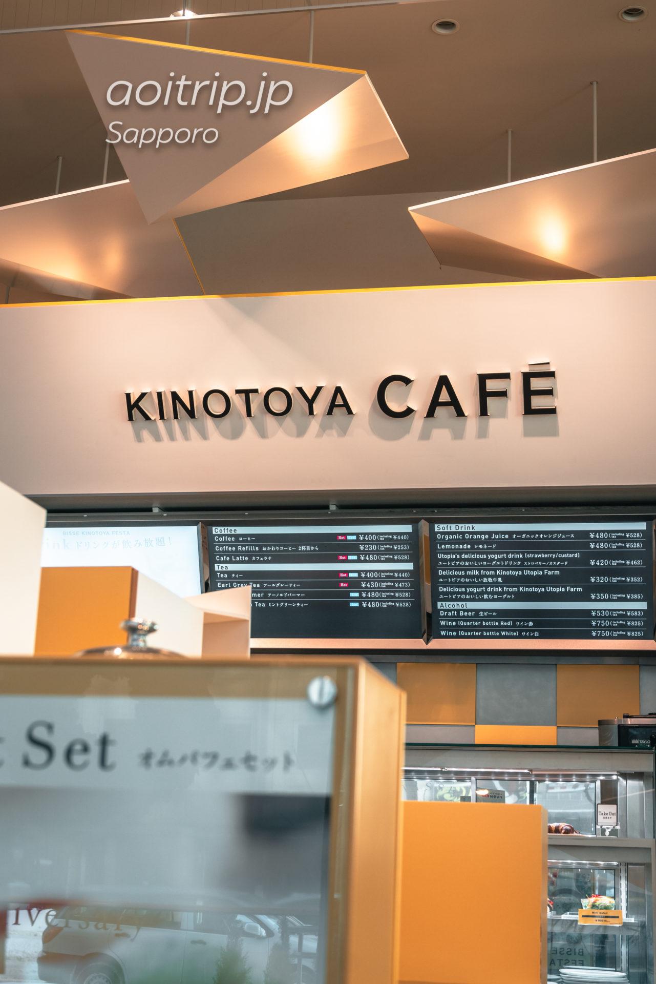 札幌大通ビッセ KINOTOYA Cafe
