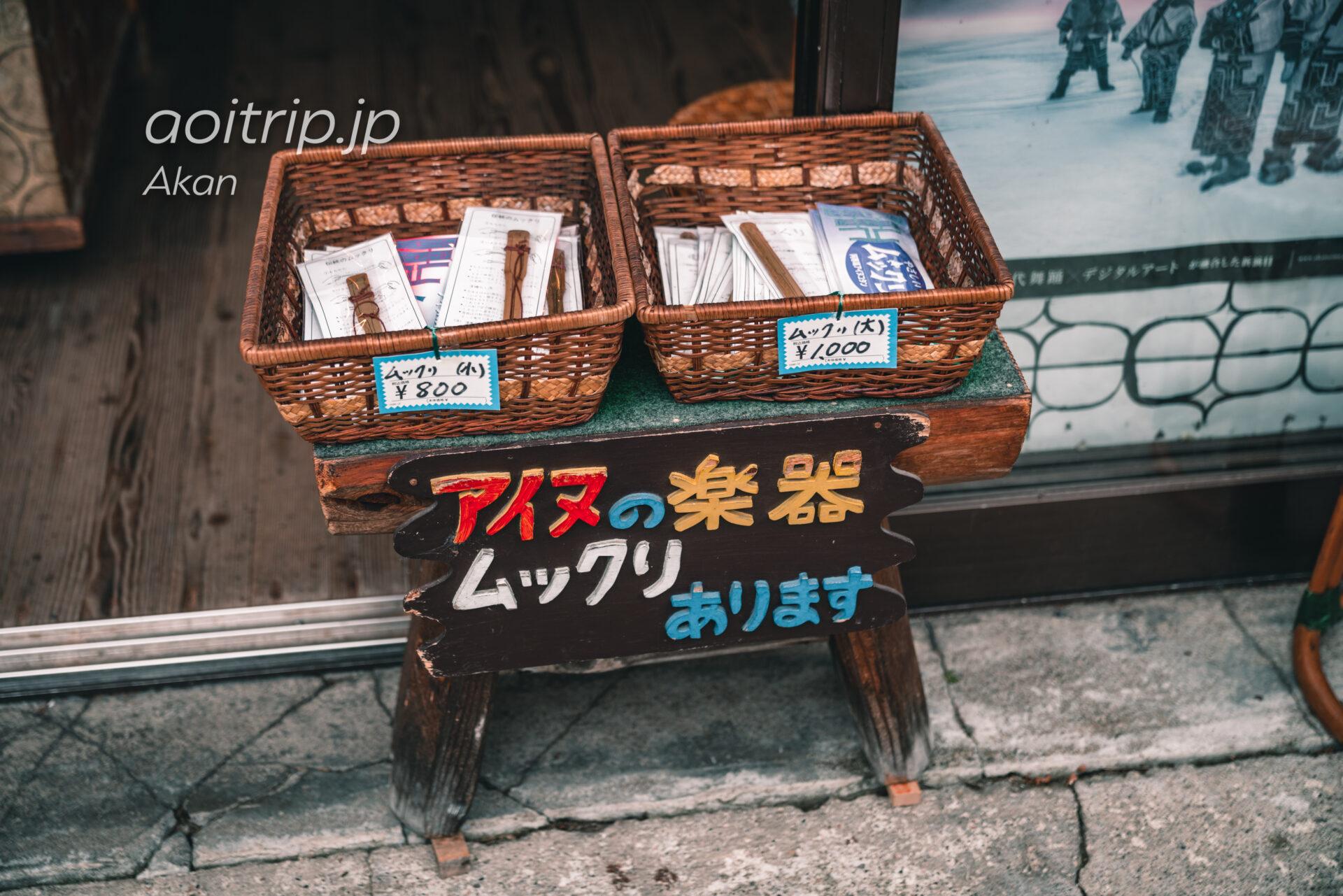 阿寒湖アイヌコタン Ainu Kotan アイヌの楽器むっくり