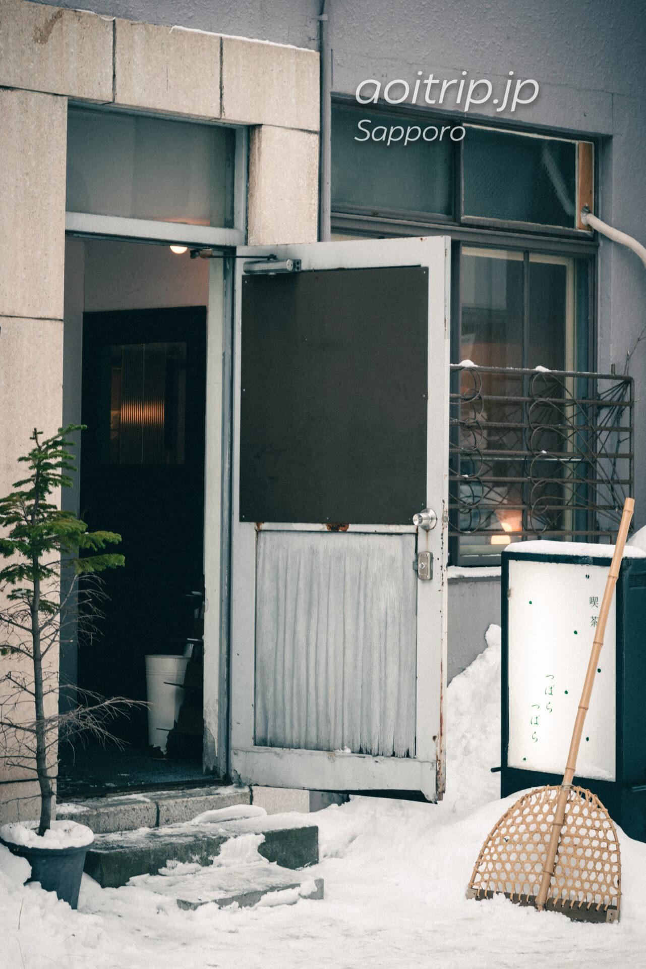 札幌 喫茶つばらつばらの外観・入り口