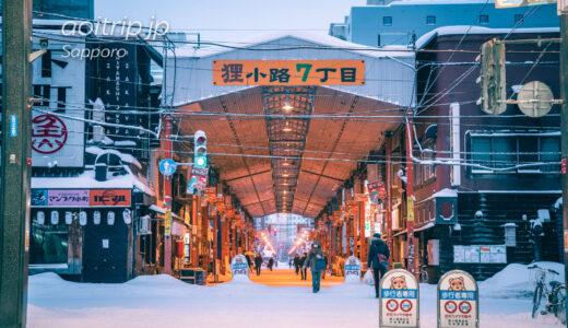 札幌の狸小路