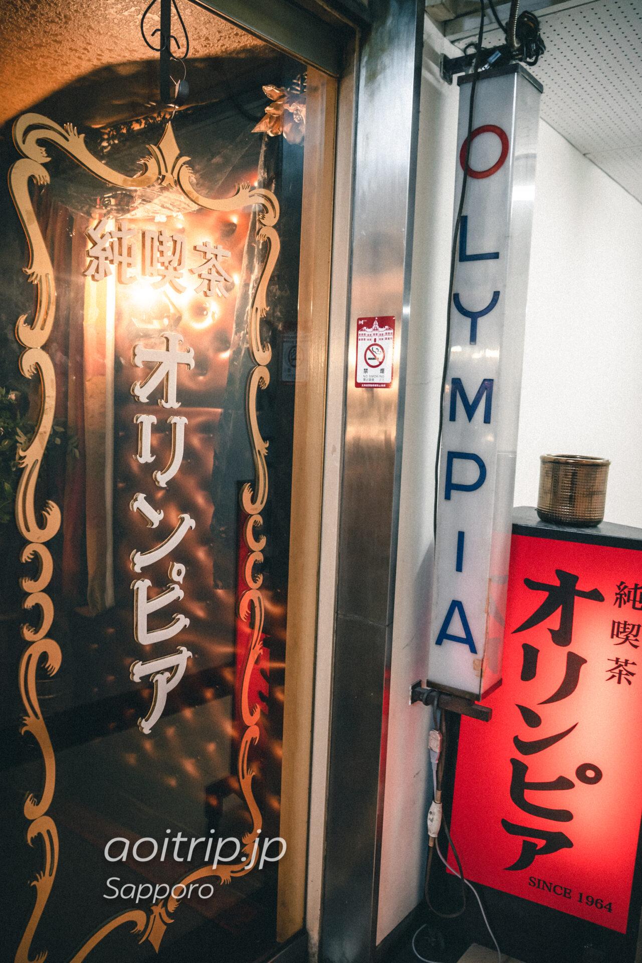 札幌の純喫茶オリンピア