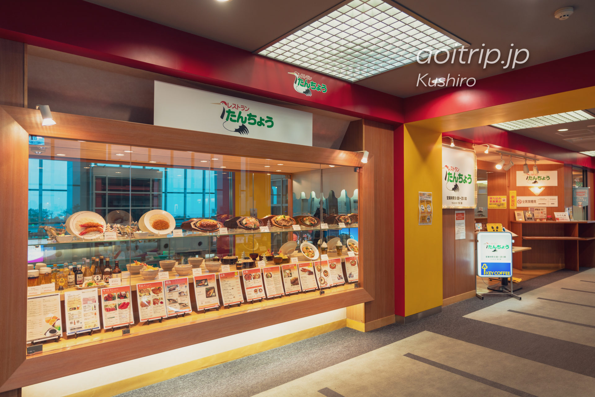 釧路空港レストランたんちょう